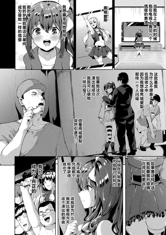 [Kasuga Mayu] Saimin Idol ~Happy Clover ga Chiriochiru made~ Ch. 3-7 [Chinese] [村长个人汉化] [Digital] 65
