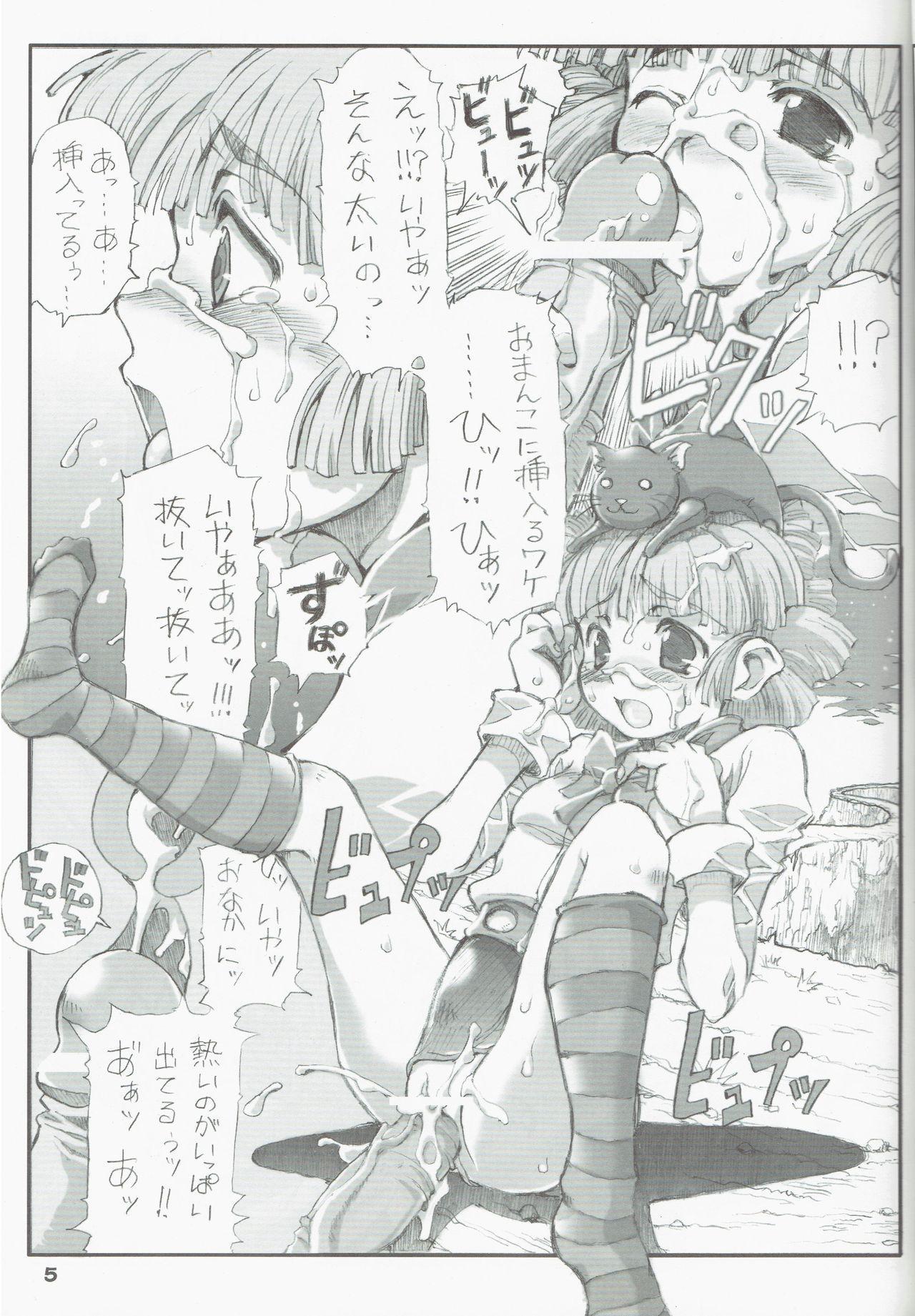 Tempo Gensui no Rakugakichou 4