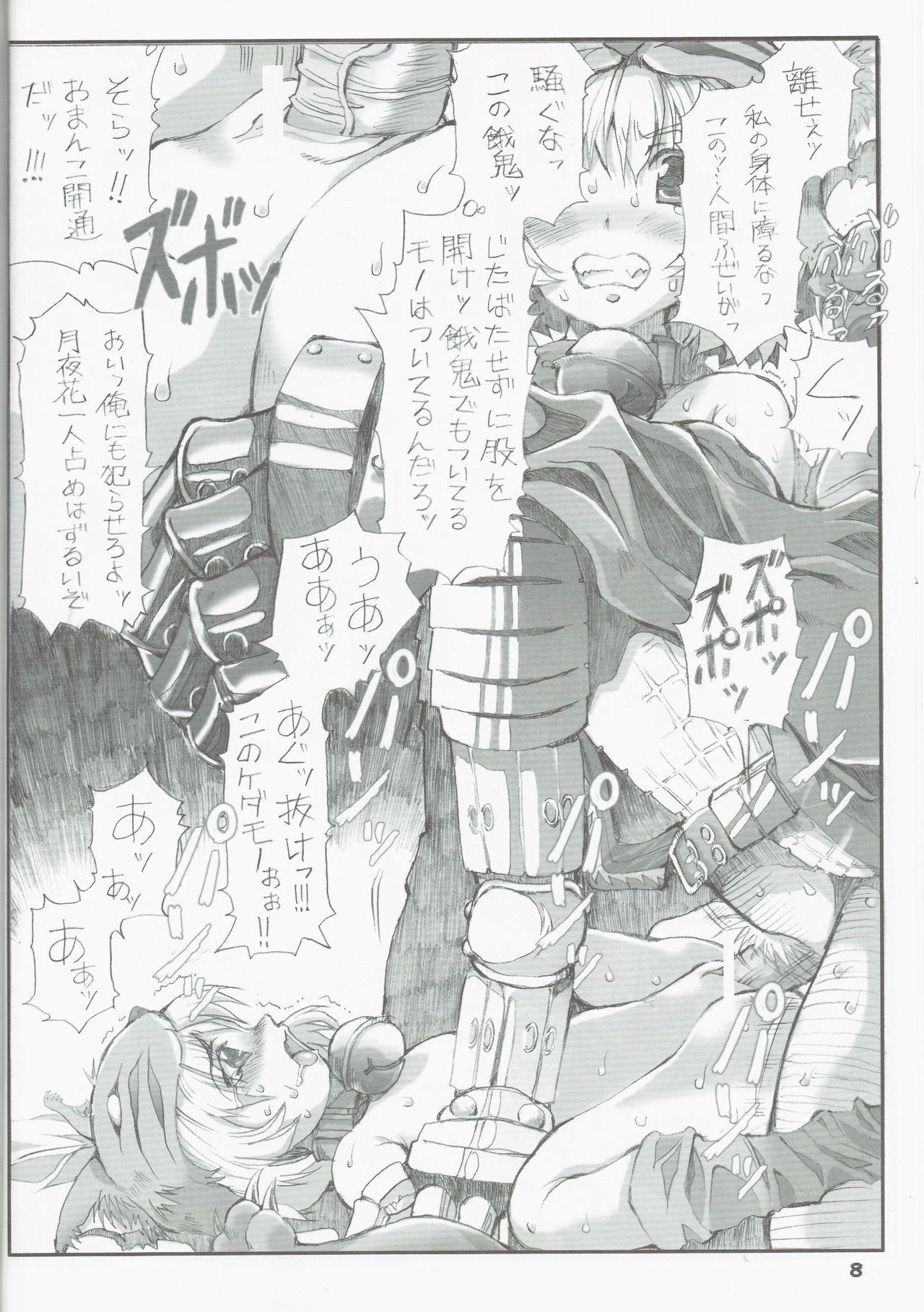 Tempo Gensui no Rakugakichou 7