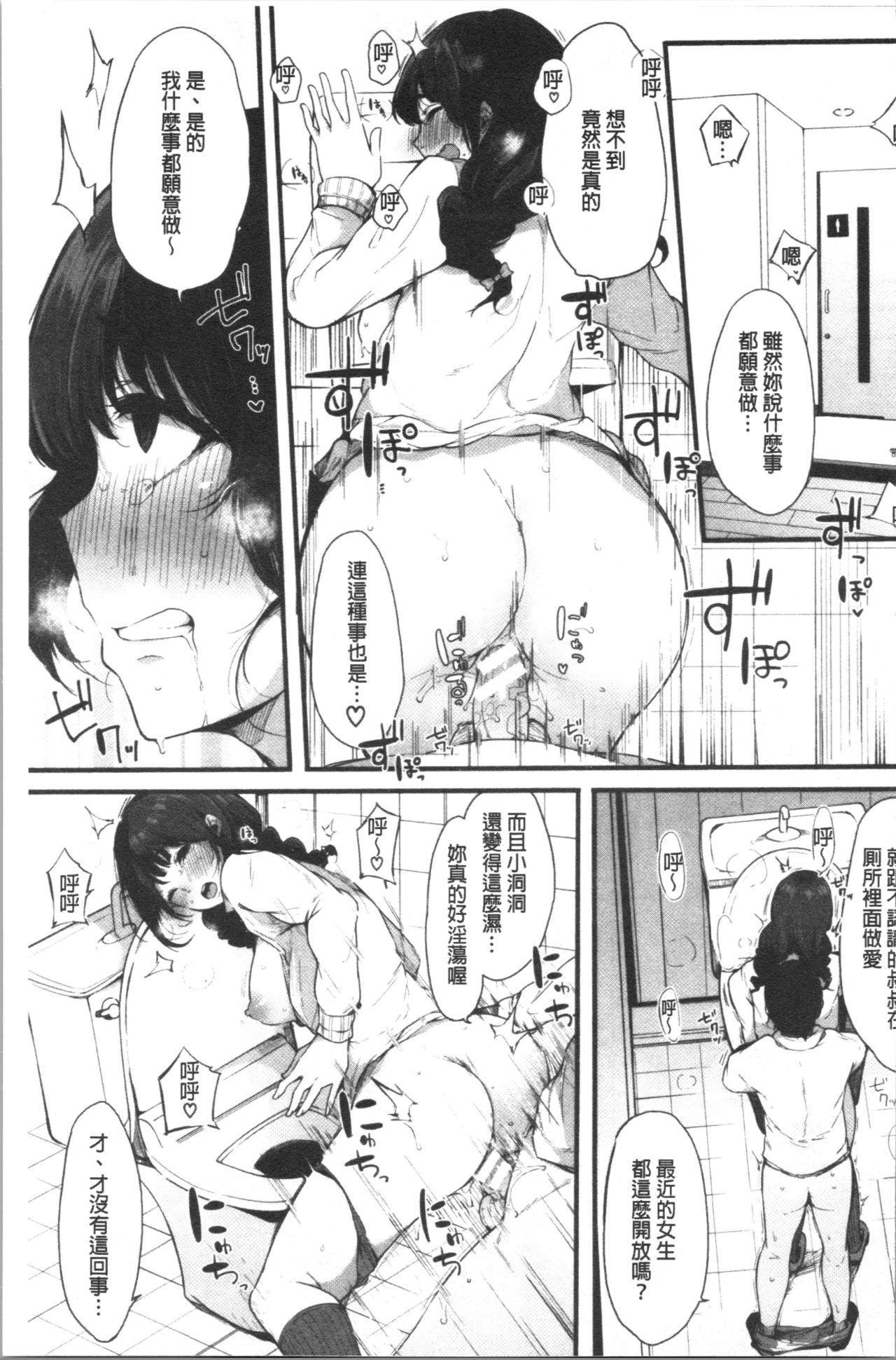 Hametomo Onna Tomodachi ga SeFri-ka shita Hi | 性愛砲友 女友們都變砲友化的日子 102