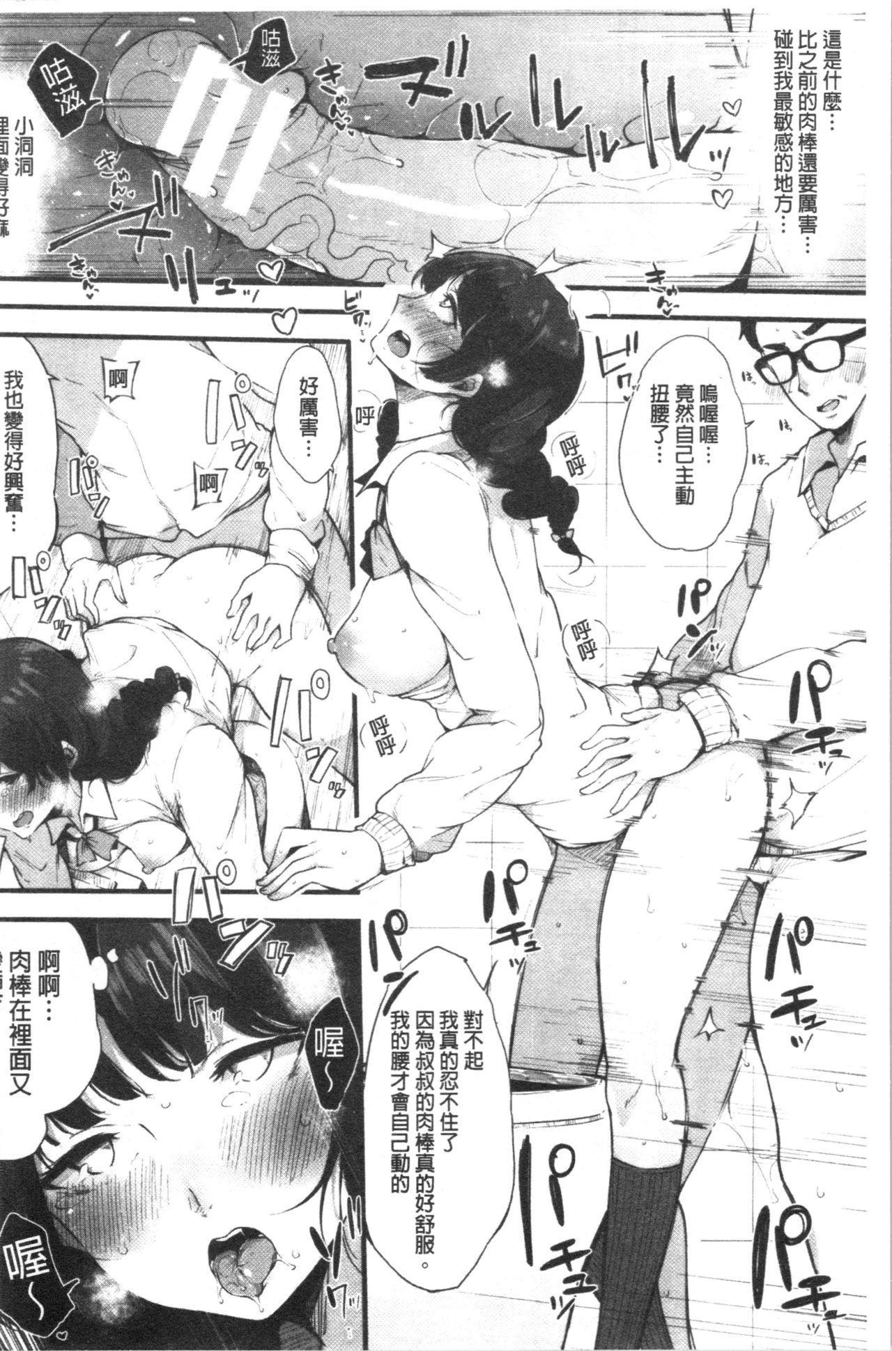 Hametomo Onna Tomodachi ga SeFri-ka shita Hi | 性愛砲友 女友們都變砲友化的日子 103