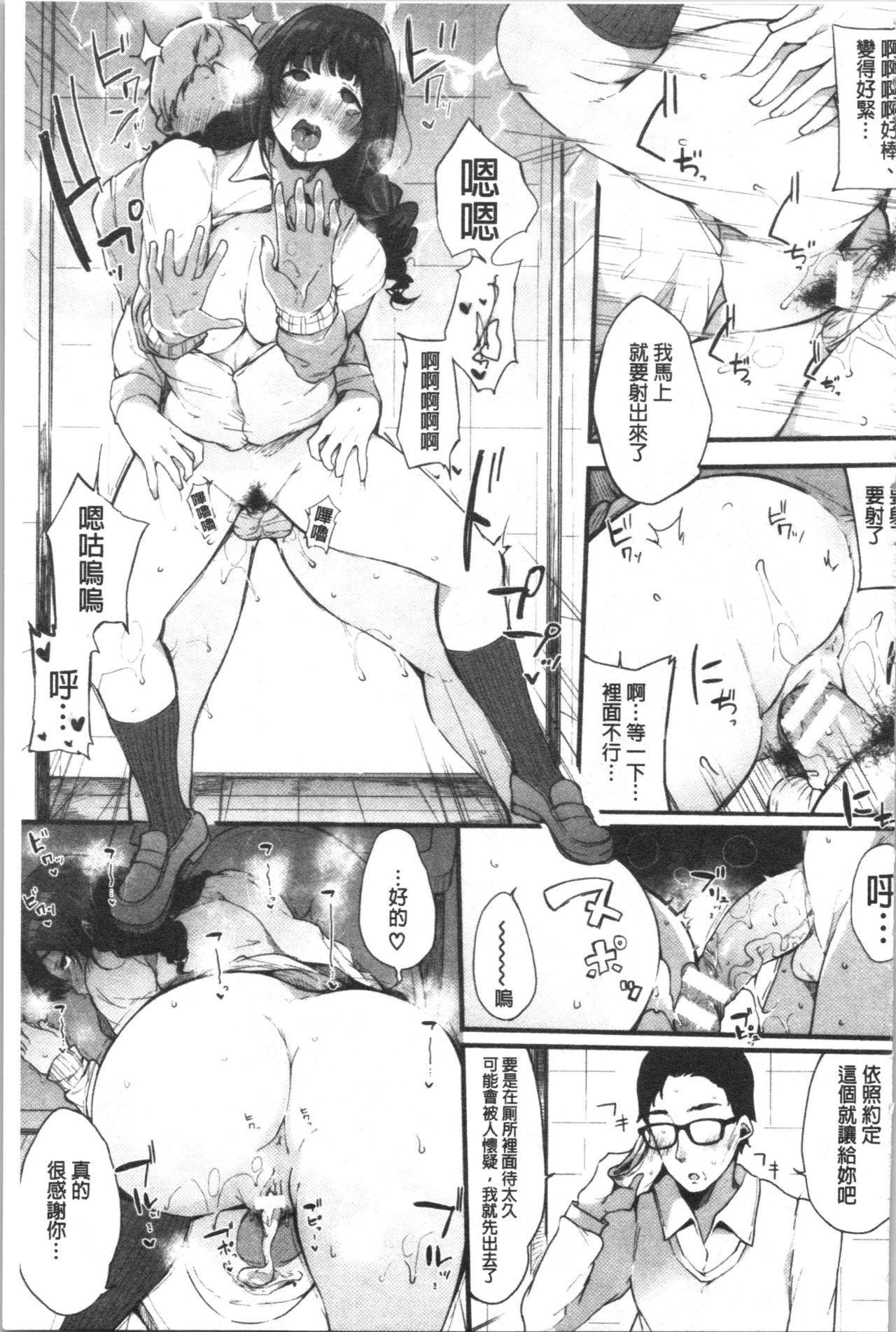 Hametomo Onna Tomodachi ga SeFri-ka shita Hi | 性愛砲友 女友們都變砲友化的日子 104