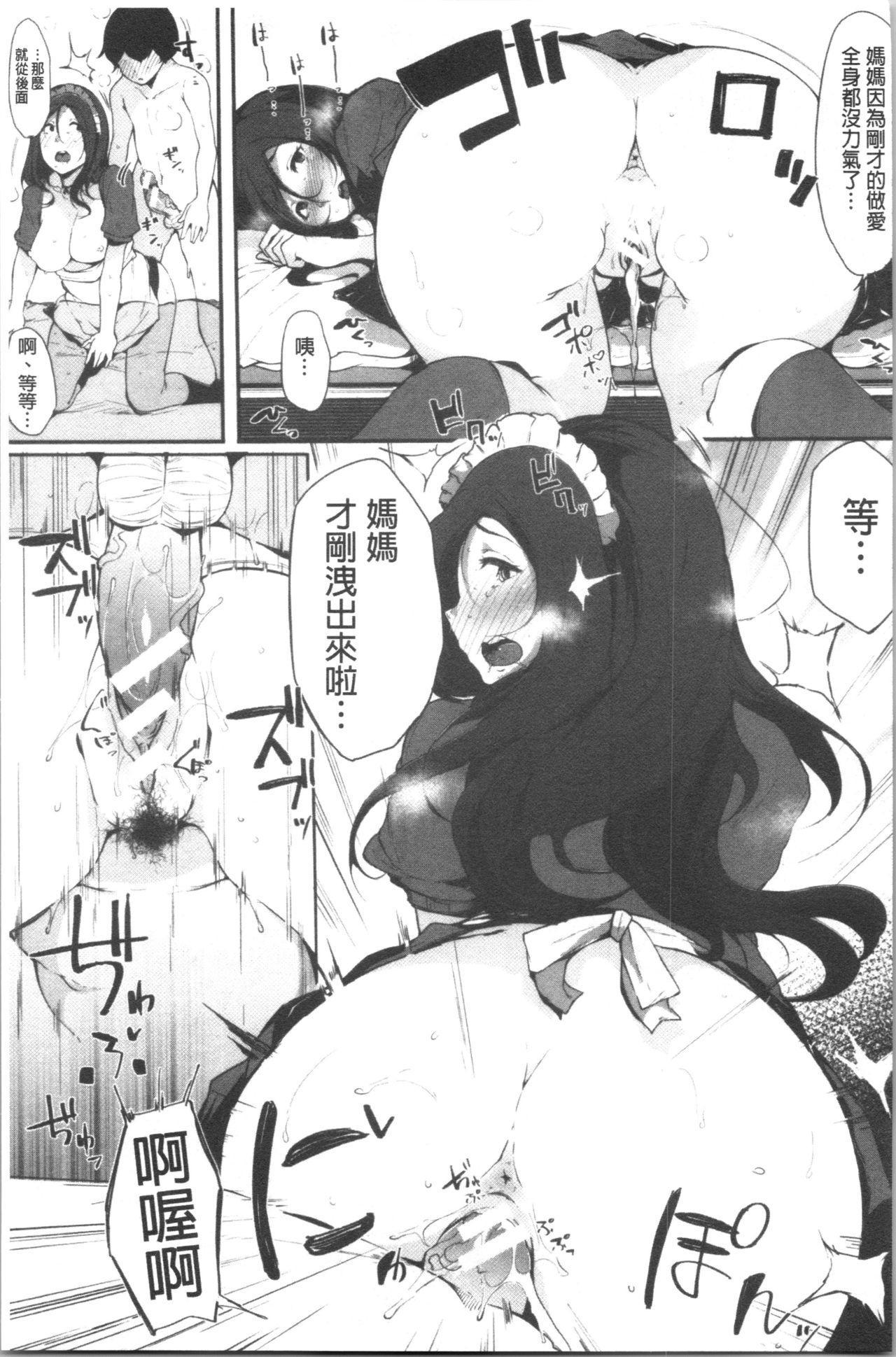 Hametomo Onna Tomodachi ga SeFri-ka shita Hi | 性愛砲友 女友們都變砲友化的日子 150