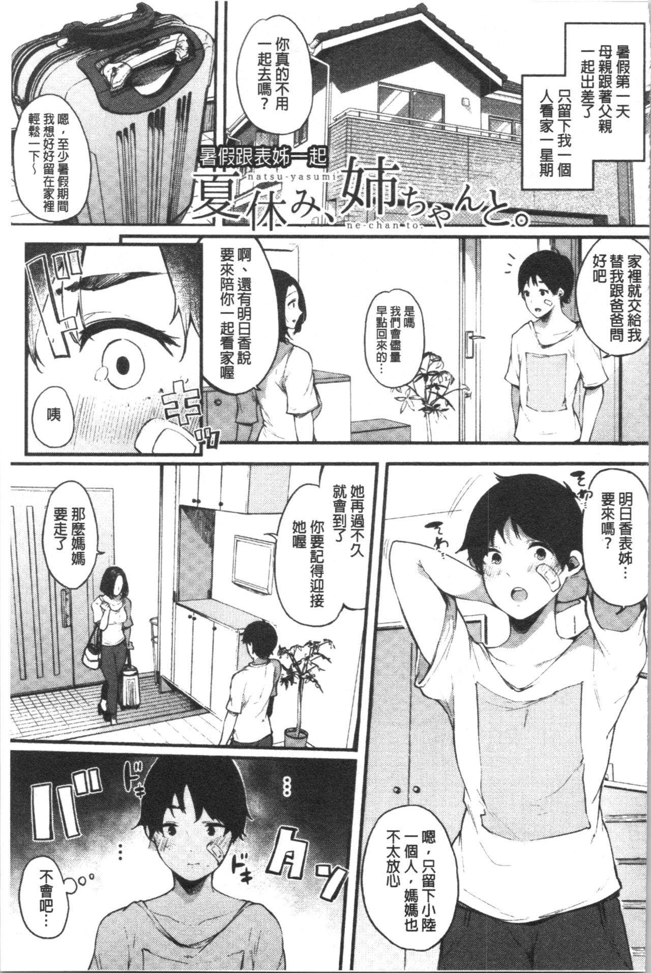 Hametomo Onna Tomodachi ga SeFri-ka shita Hi | 性愛砲友 女友們都變砲友化的日子 156