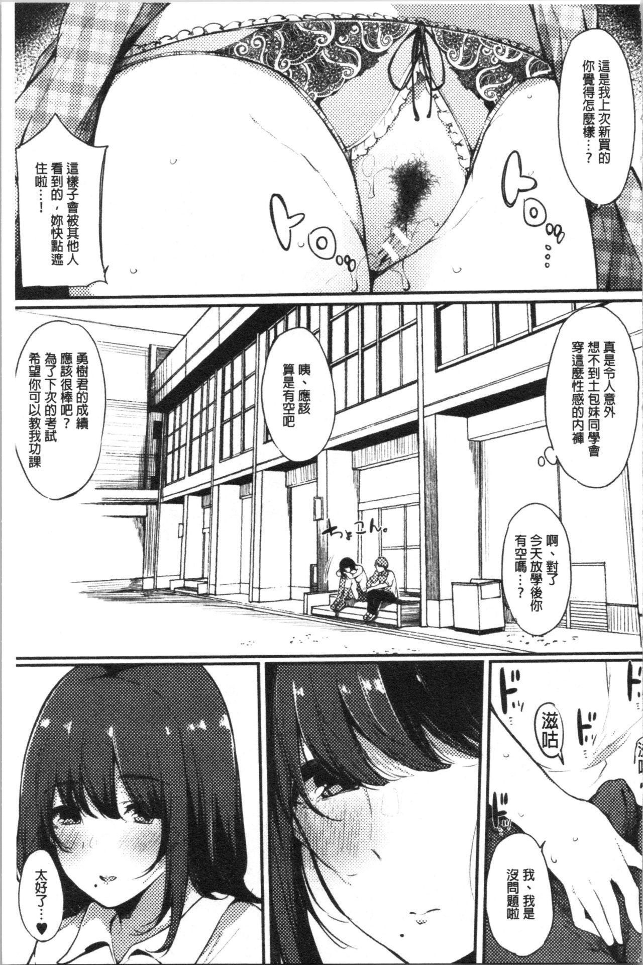 Hametomo Onna Tomodachi ga SeFri-ka shita Hi | 性愛砲友 女友們都變砲友化的日子 16