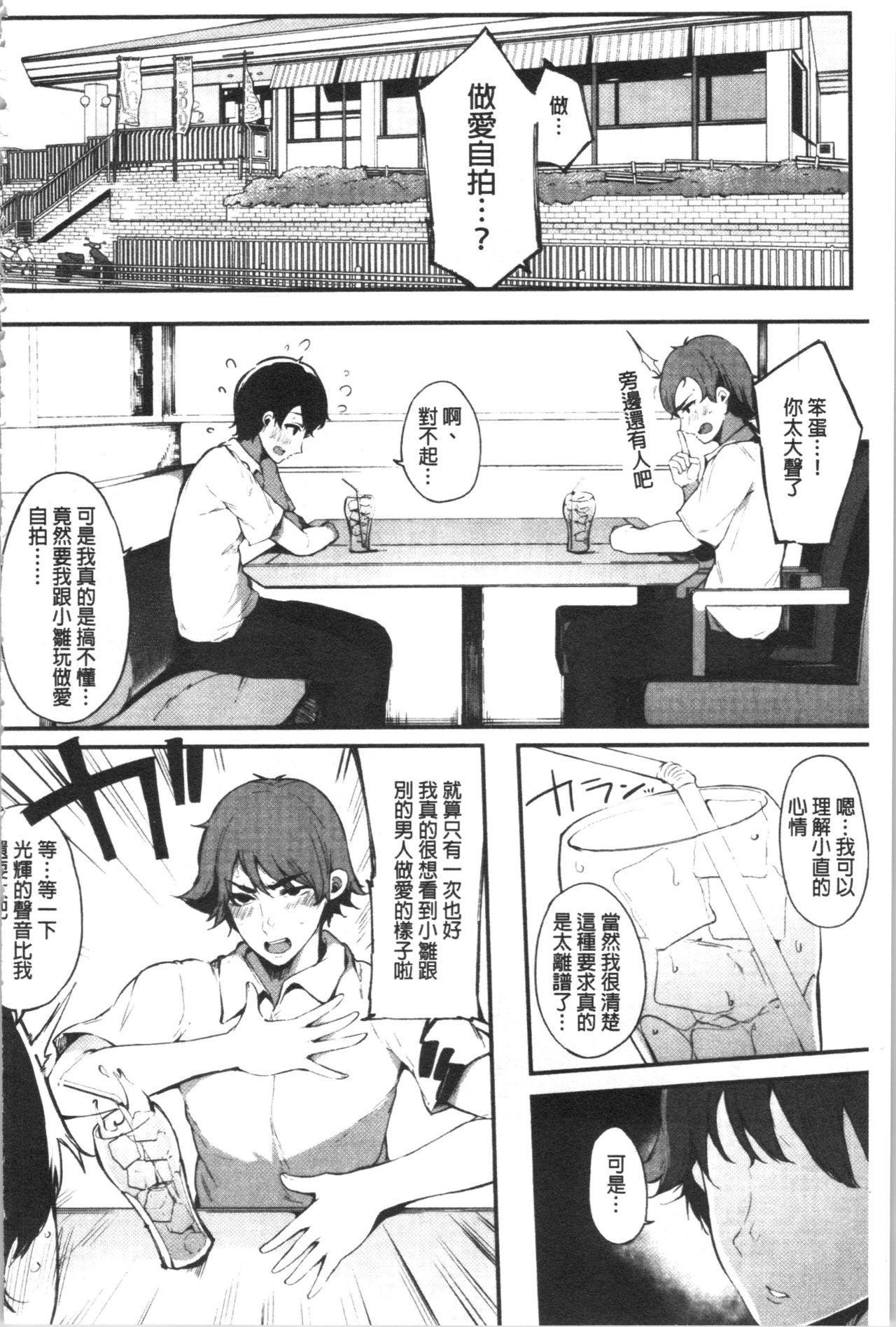 Hametomo Onna Tomodachi ga SeFri-ka shita Hi | 性愛砲友 女友們都變砲友化的日子 185