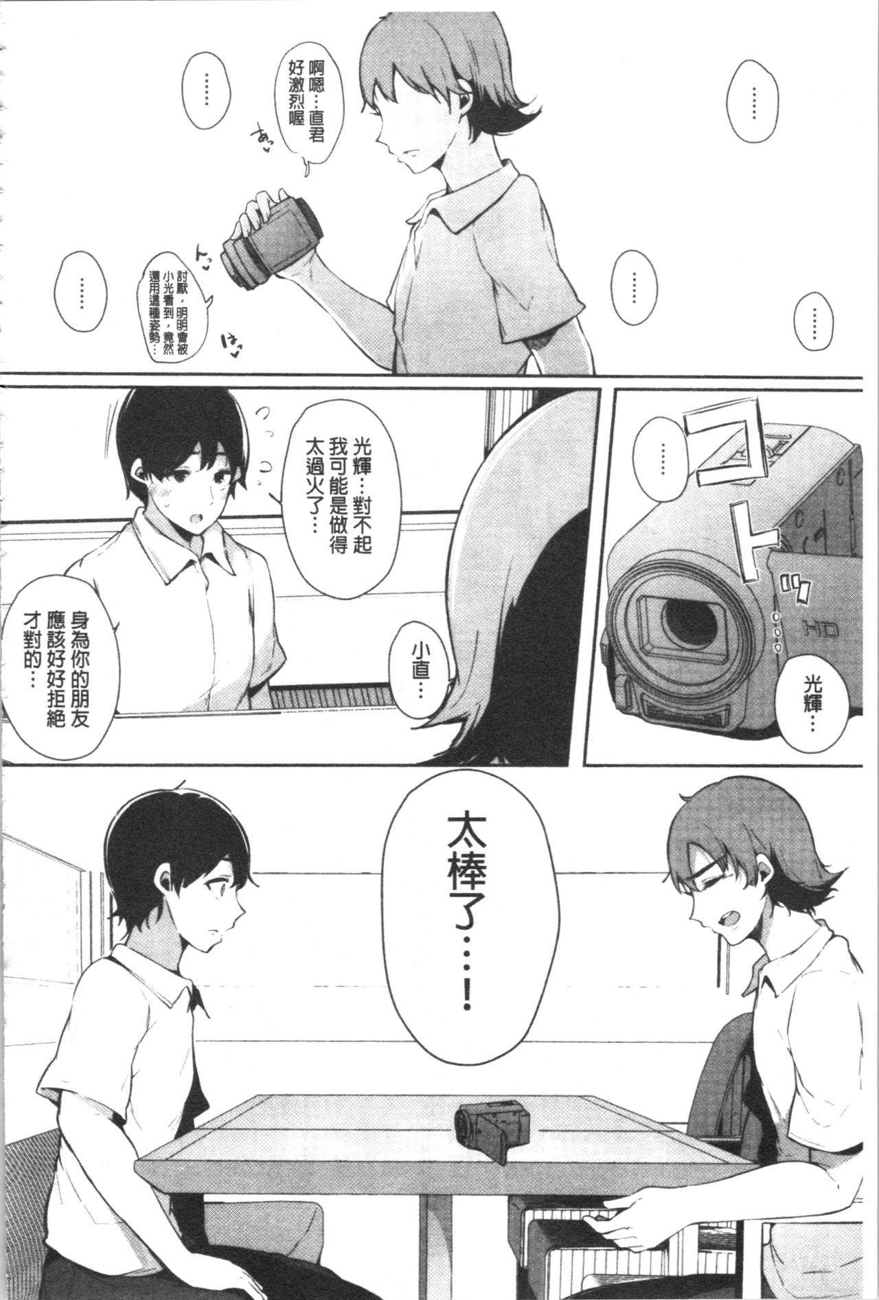 Hametomo Onna Tomodachi ga SeFri-ka shita Hi | 性愛砲友 女友們都變砲友化的日子 195
