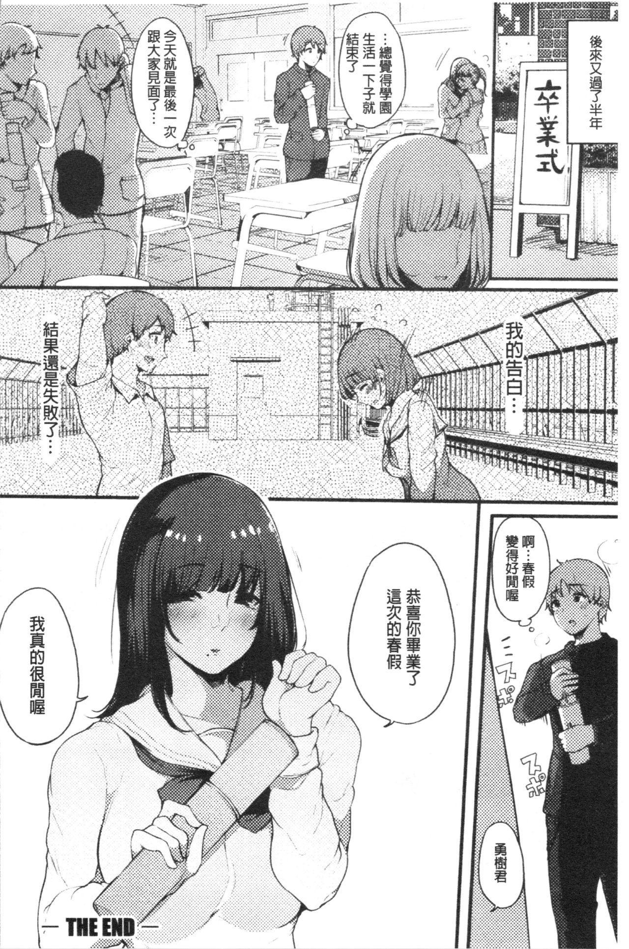 Hametomo Onna Tomodachi ga SeFri-ka shita Hi | 性愛砲友 女友們都變砲友化的日子 31
