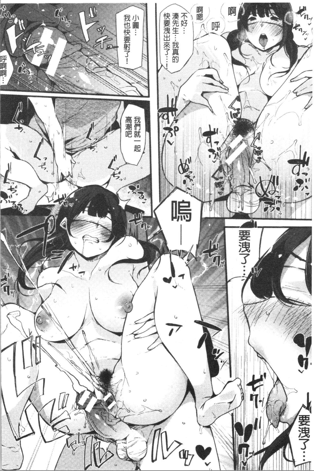 Hametomo Onna Tomodachi ga SeFri-ka shita Hi | 性愛砲友 女友們都變砲友化的日子 55