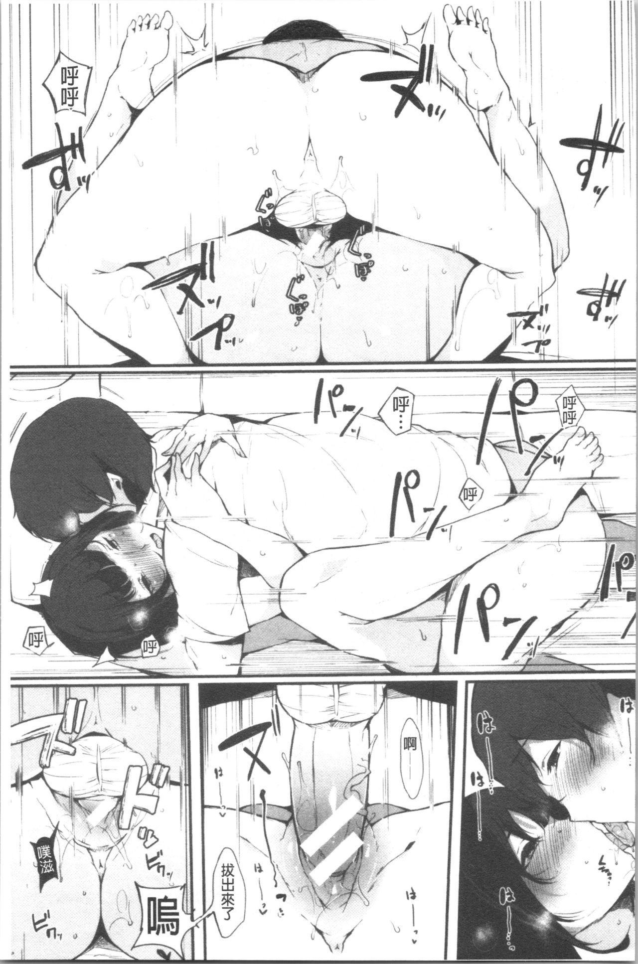 Hametomo Onna Tomodachi ga SeFri-ka shita Hi | 性愛砲友 女友們都變砲友化的日子 78