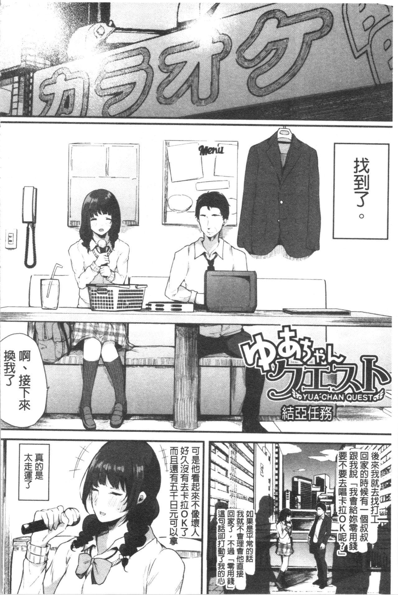 Hametomo Onna Tomodachi ga SeFri-ka shita Hi | 性愛砲友 女友們都變砲友化的日子 83