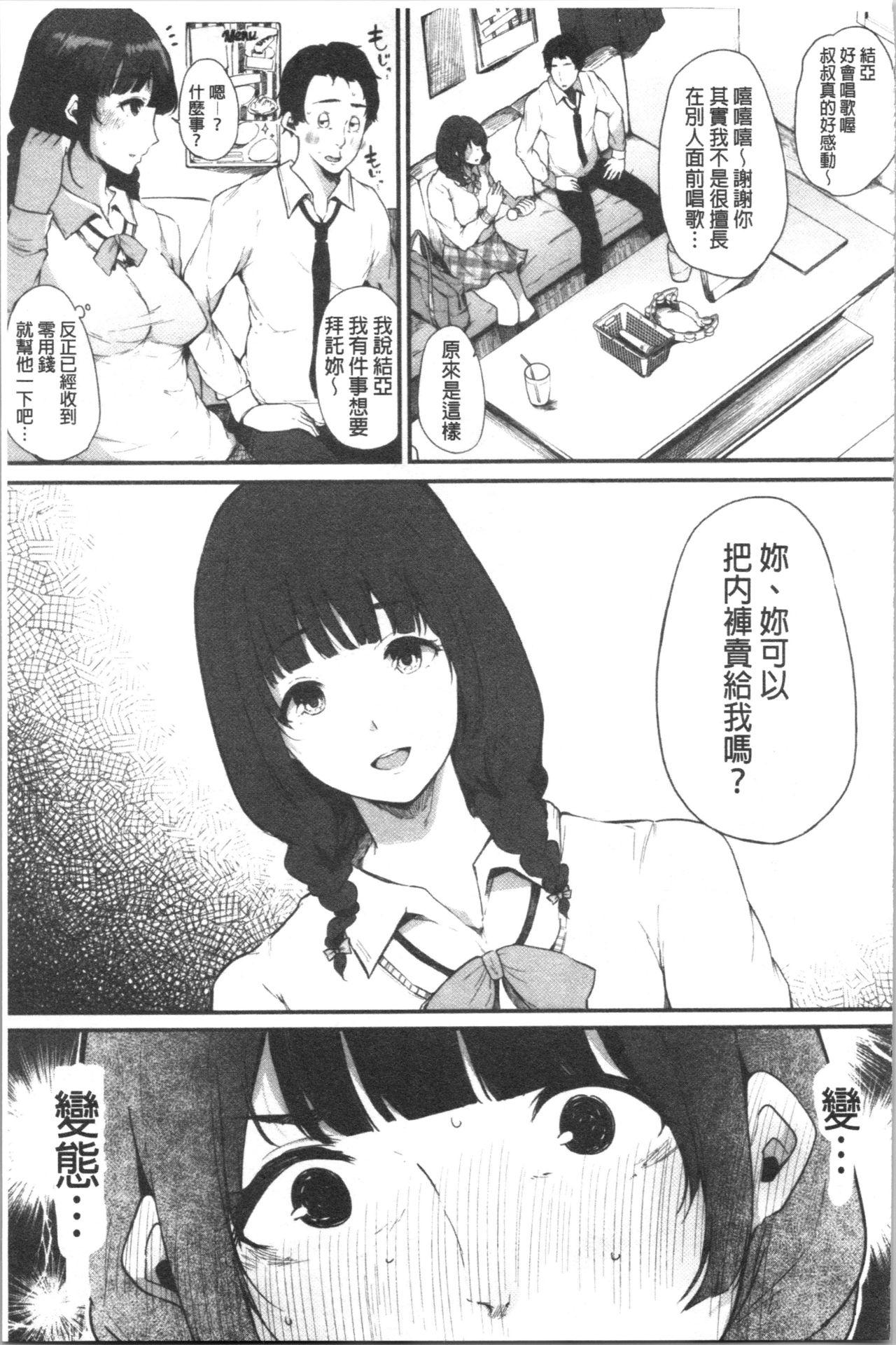Hametomo Onna Tomodachi ga SeFri-ka shita Hi | 性愛砲友 女友們都變砲友化的日子 84