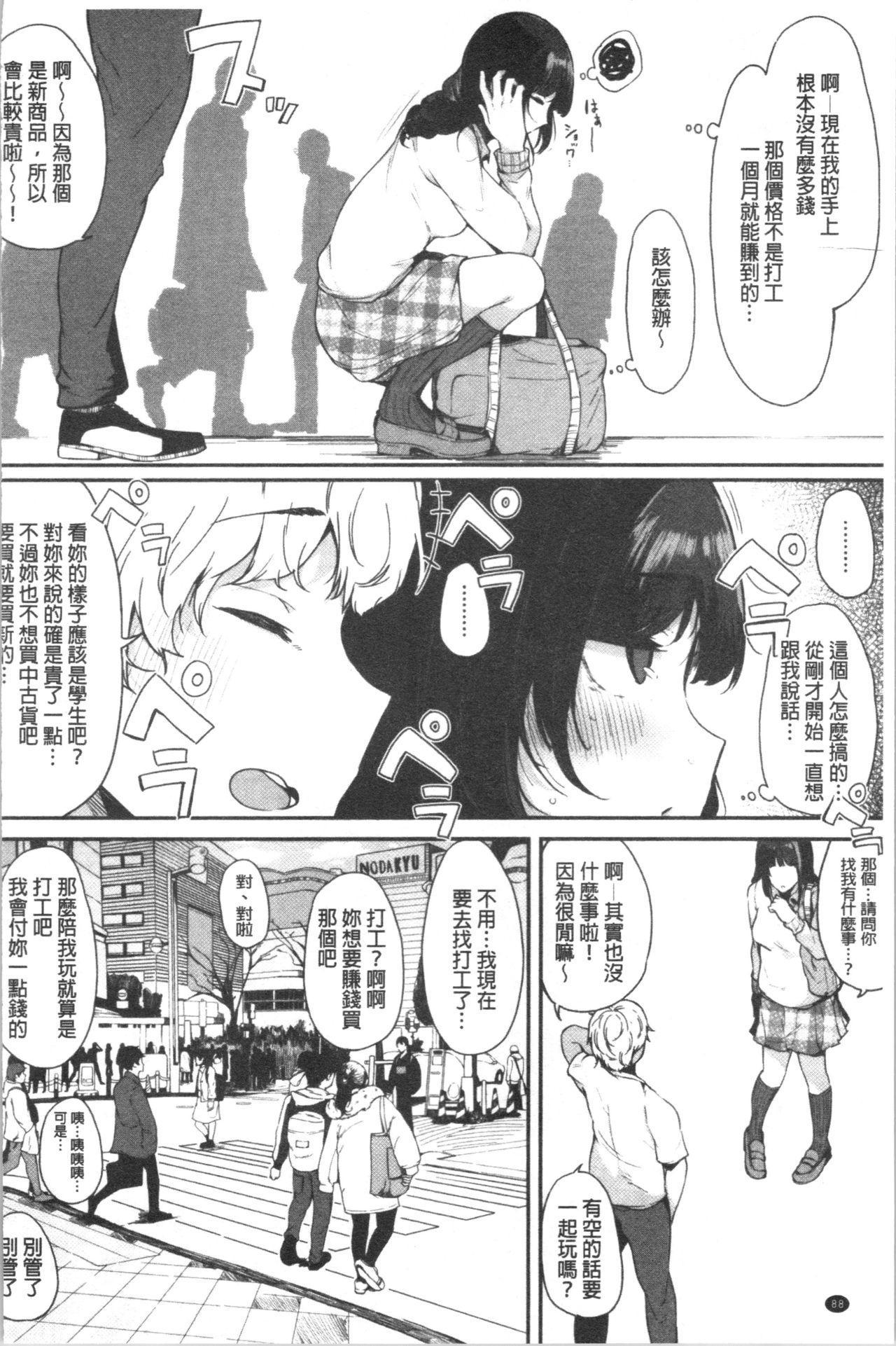 Hametomo Onna Tomodachi ga SeFri-ka shita Hi | 性愛砲友 女友們都變砲友化的日子 91