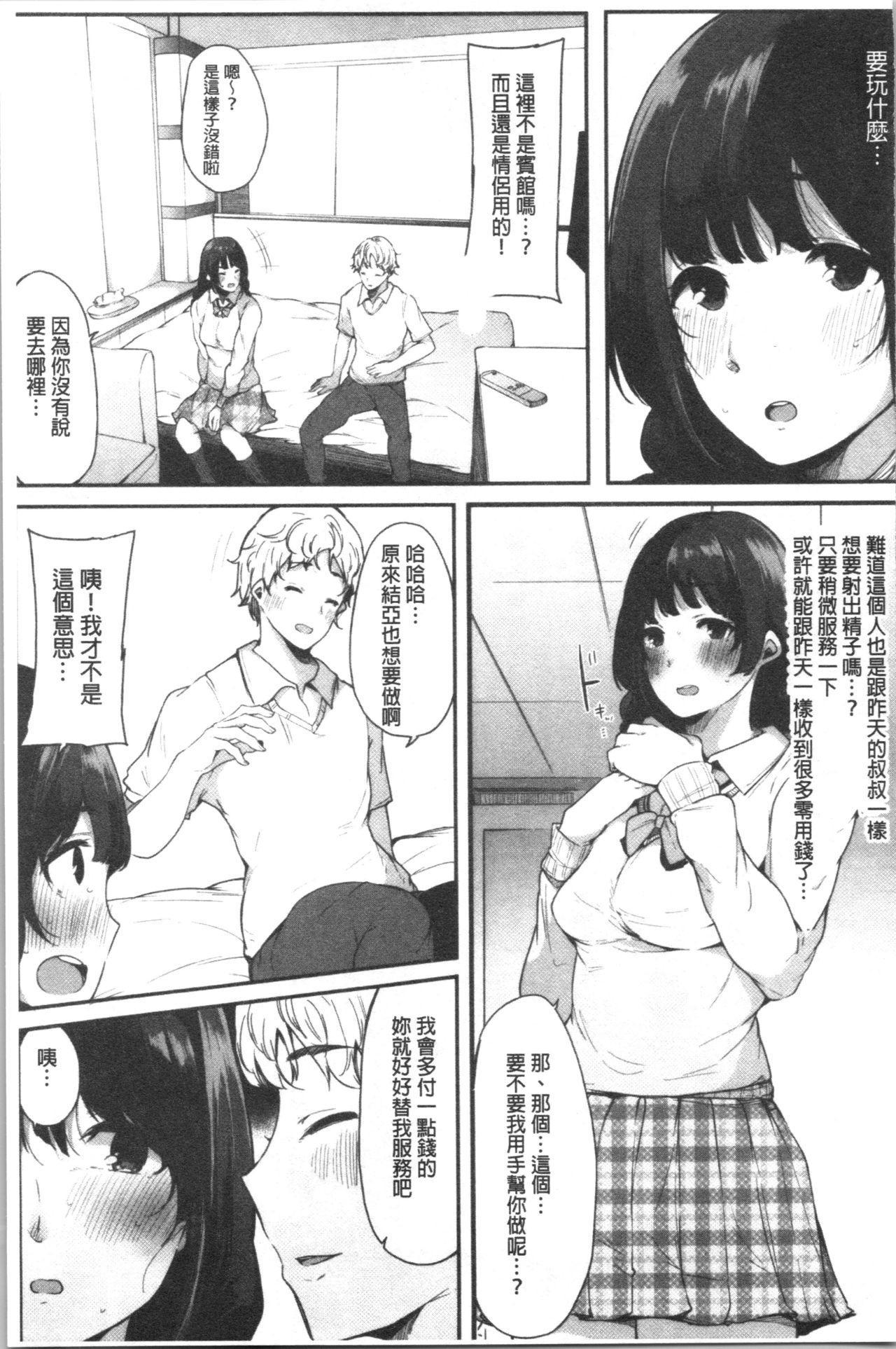 Hametomo Onna Tomodachi ga SeFri-ka shita Hi | 性愛砲友 女友們都變砲友化的日子 92