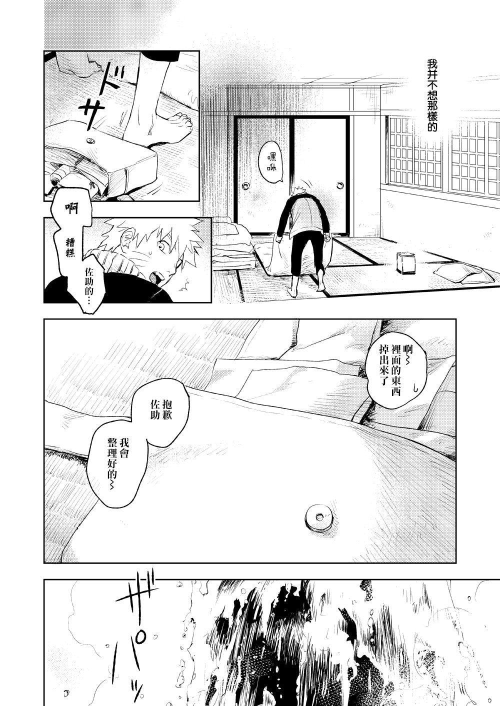 Yukimichi 12