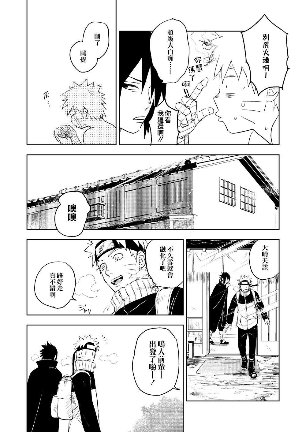 Yukimichi 26