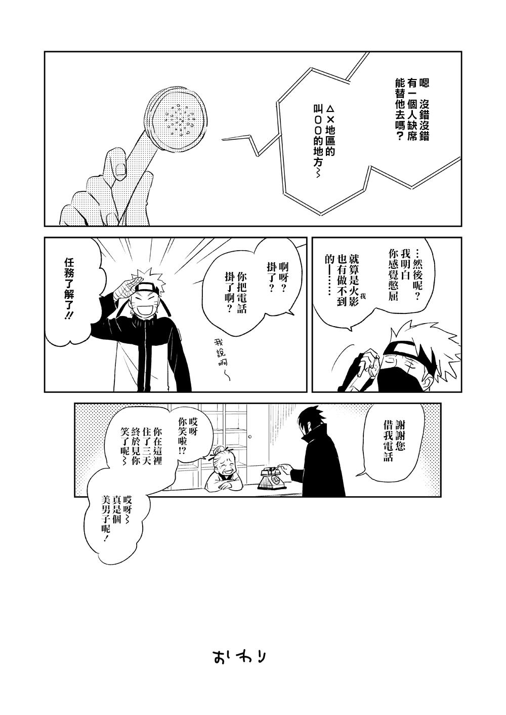 Yukimichi 32