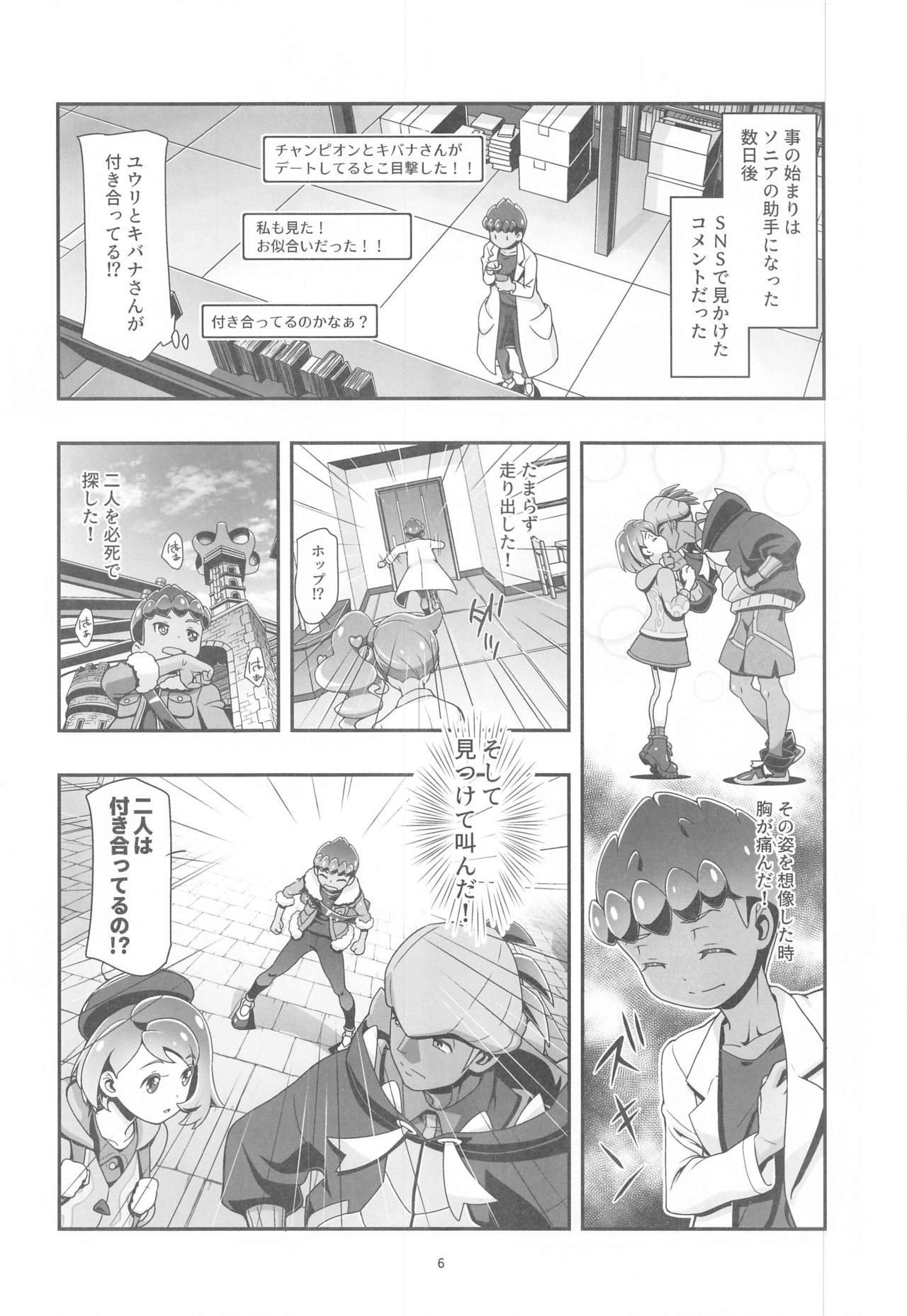 PMG Ken Tate Yuuri 4