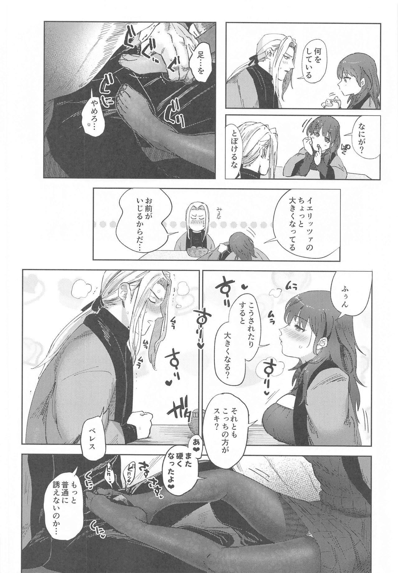 Itsuraku Shiyo 2 2