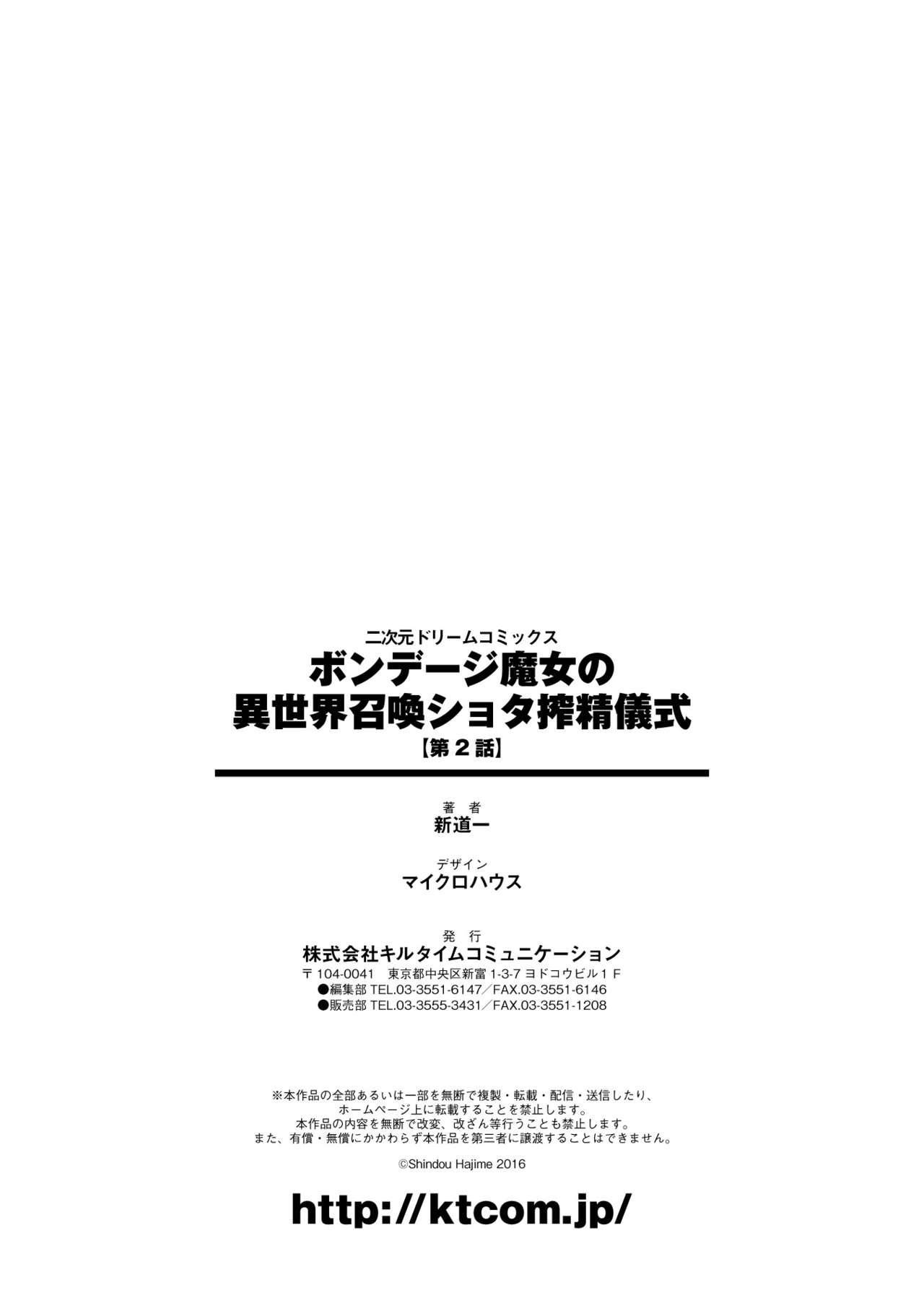 Bondage Majo no Isekai Shoukan Shota Sakusei Gishiki Ch. 2 23
