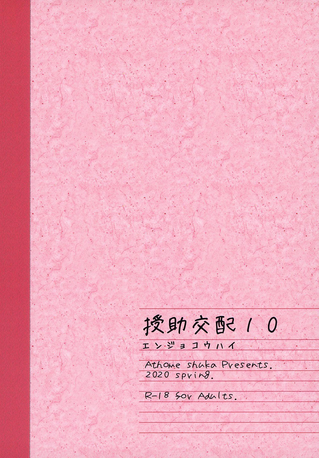 Enjo Kouhai 10 33
