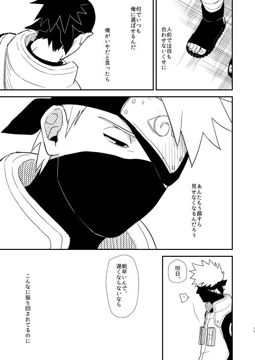 Ore no Me wo Mite Itte Kure 9