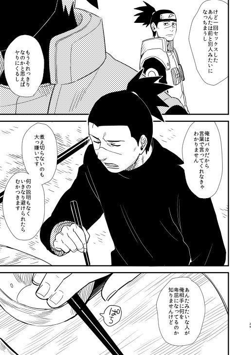 Ore no Me wo Mite Itte Kure 25