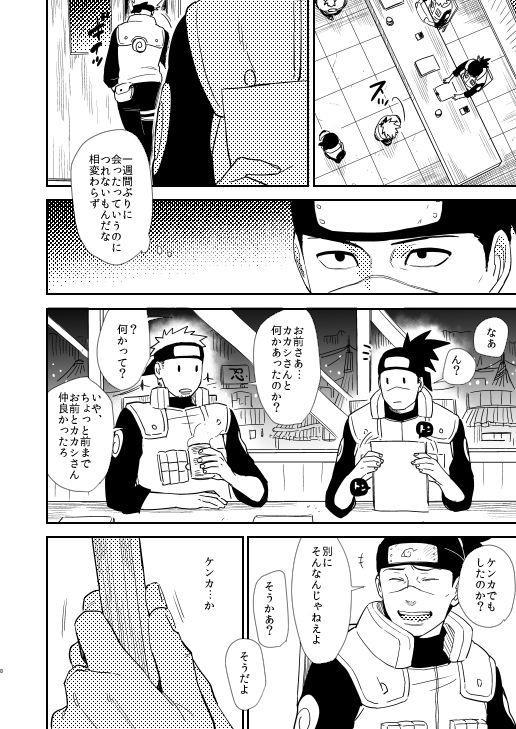 Ore no Me wo Mite Itte Kure 4