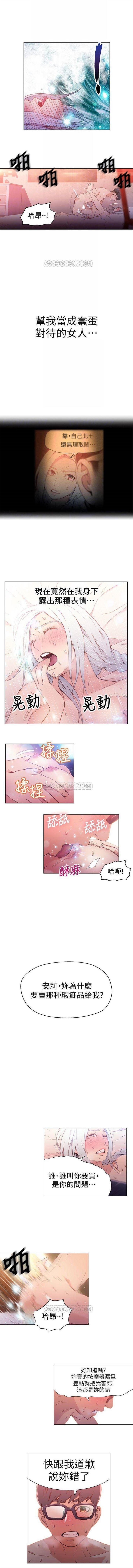 (周7)超导体鲁蛇(超级吸引力) 1-17 中文翻译(更新中) 56