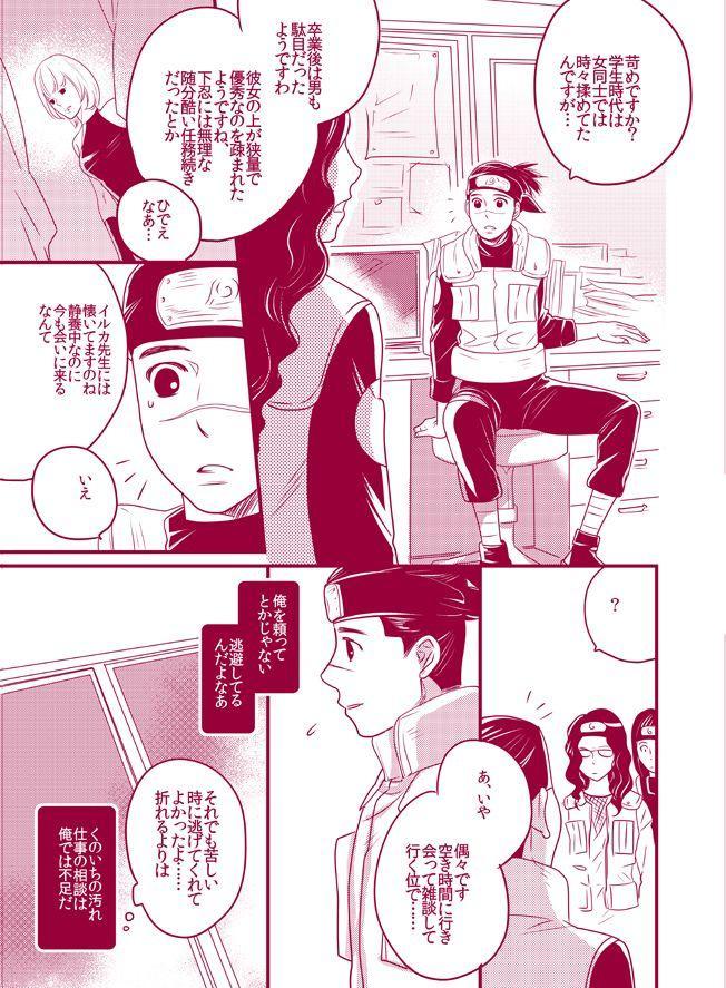 Fuwa Fuwa Chitan 12