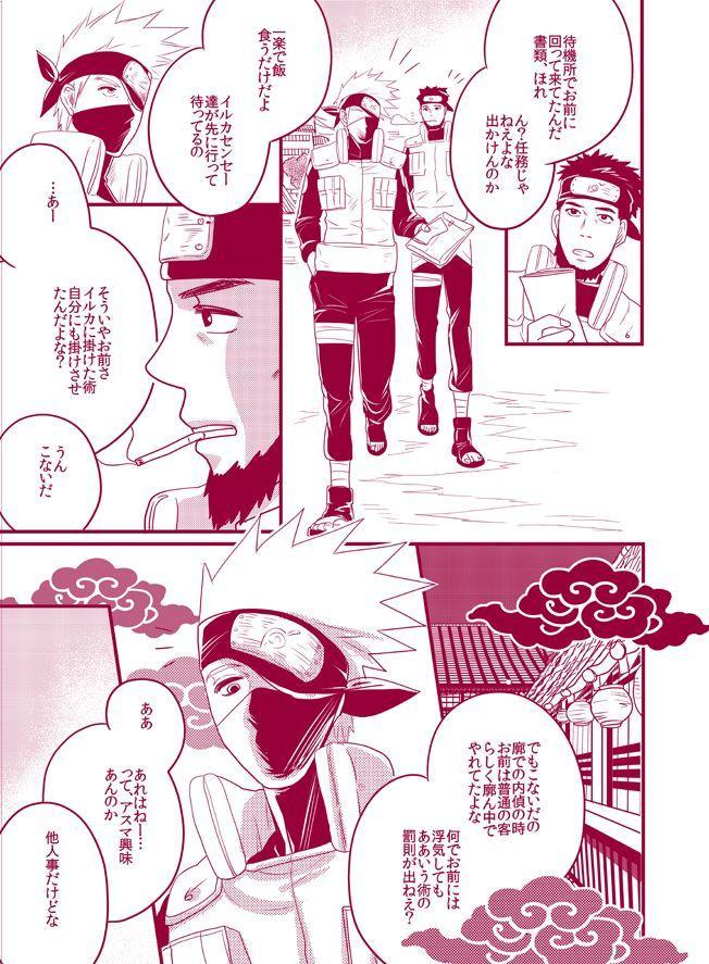 Fuwa Fuwa Chitan 34