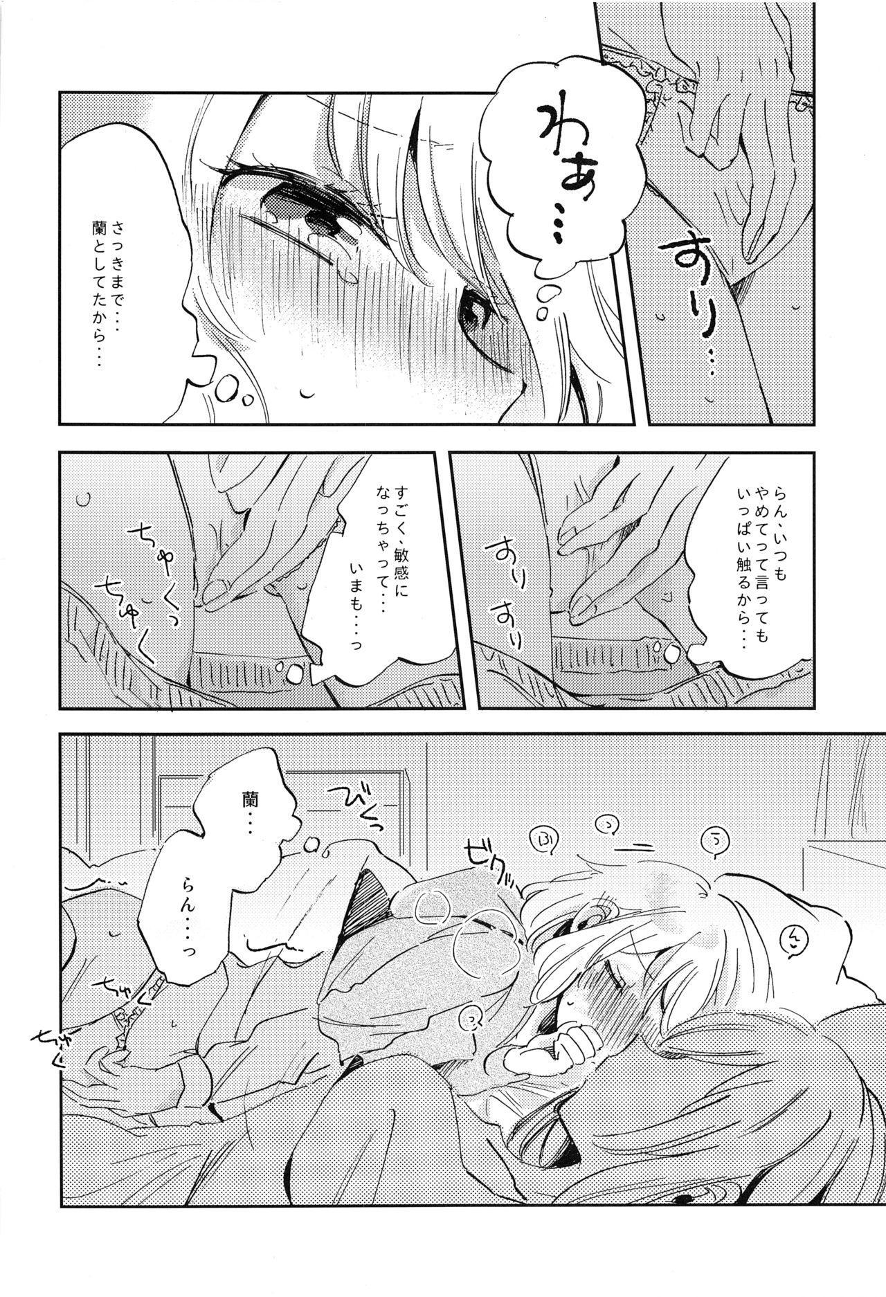 Futari de Iru kara Dekiru Koto 4