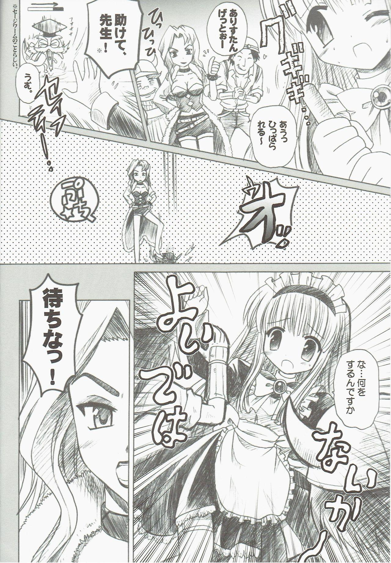 Alice Pasture 5