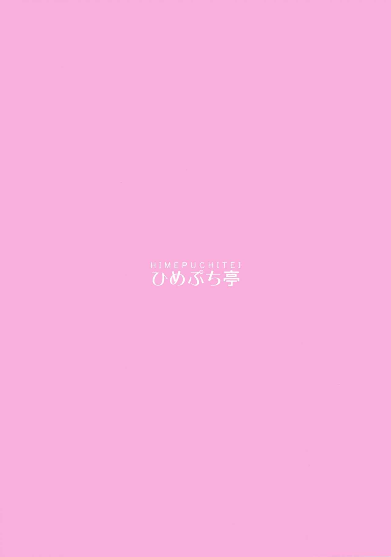 Kaguya-hime wa Amayakashitai 25