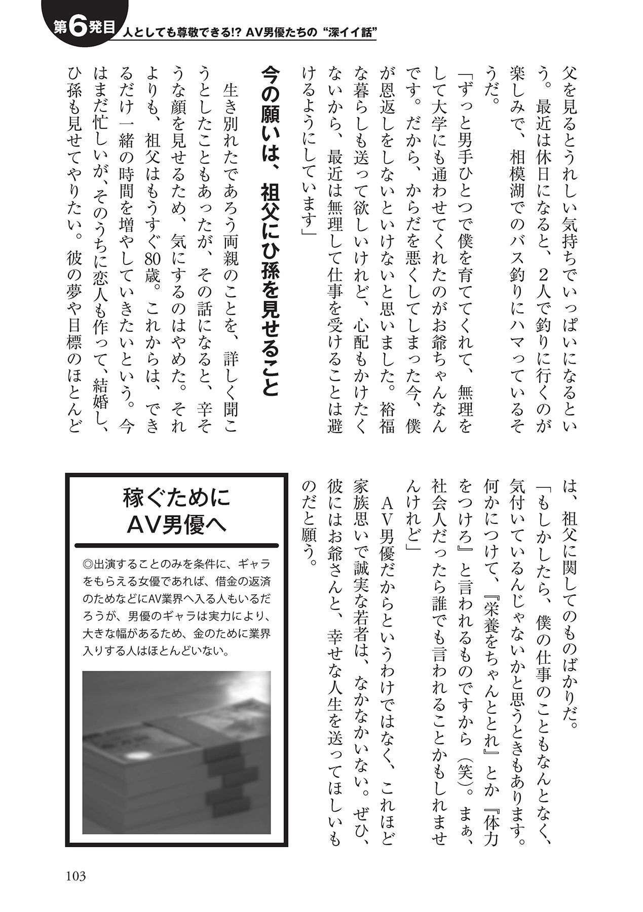 AV男優になろう! イラスト版 ヤリすぎッ! 102