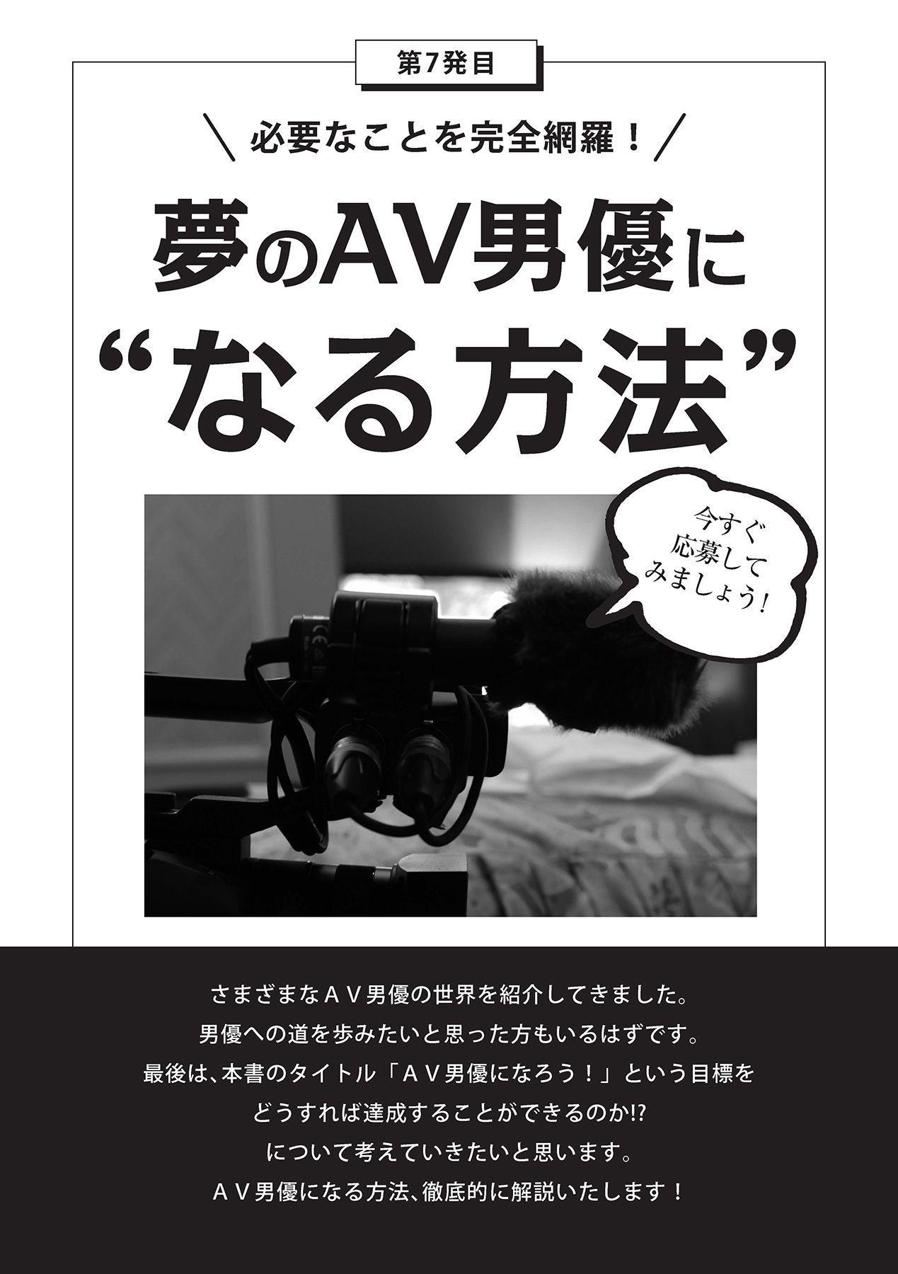 AV男優になろう! イラスト版 ヤリすぎッ! 112