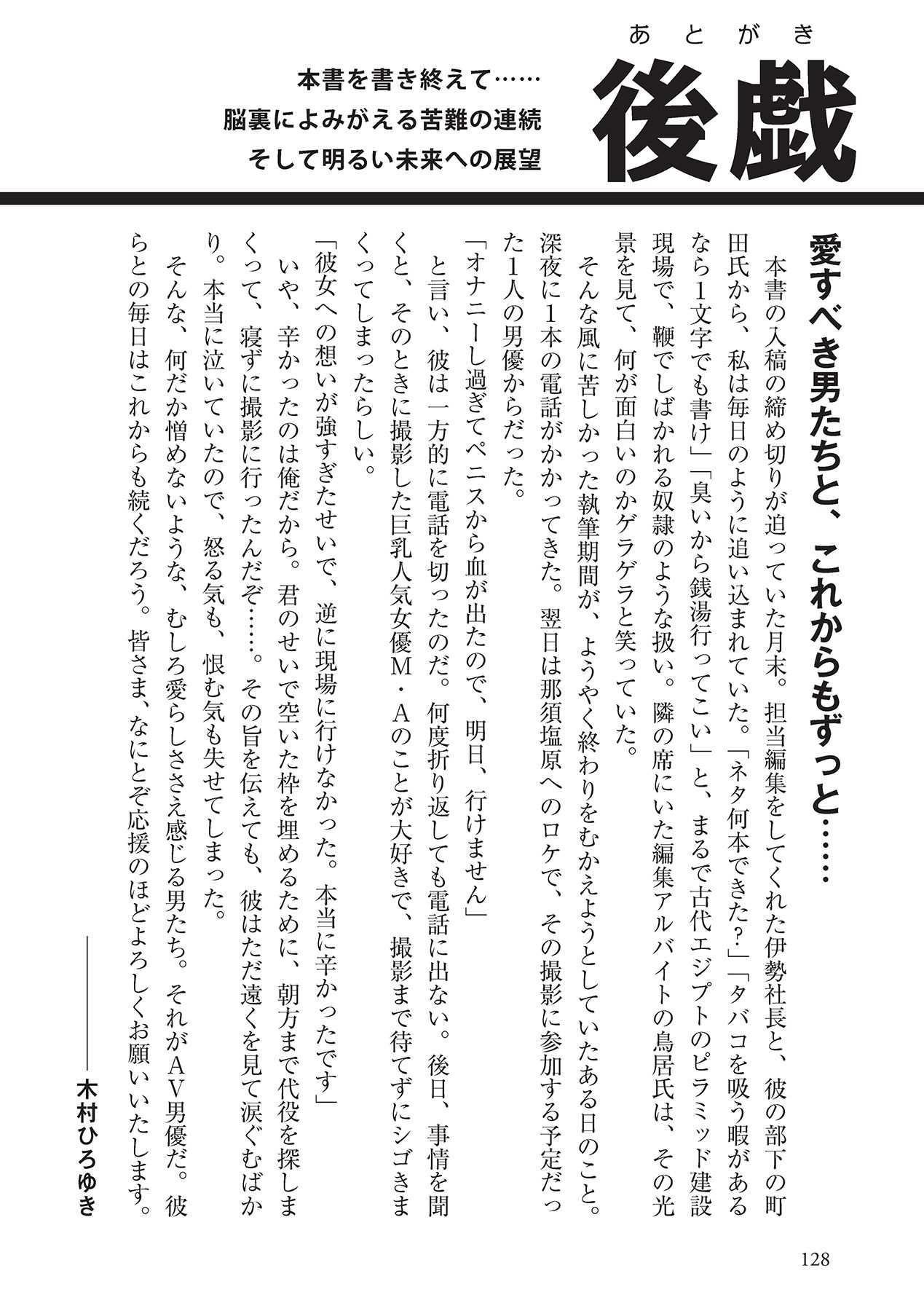 AV男優になろう! イラスト版 ヤリすぎッ! 127