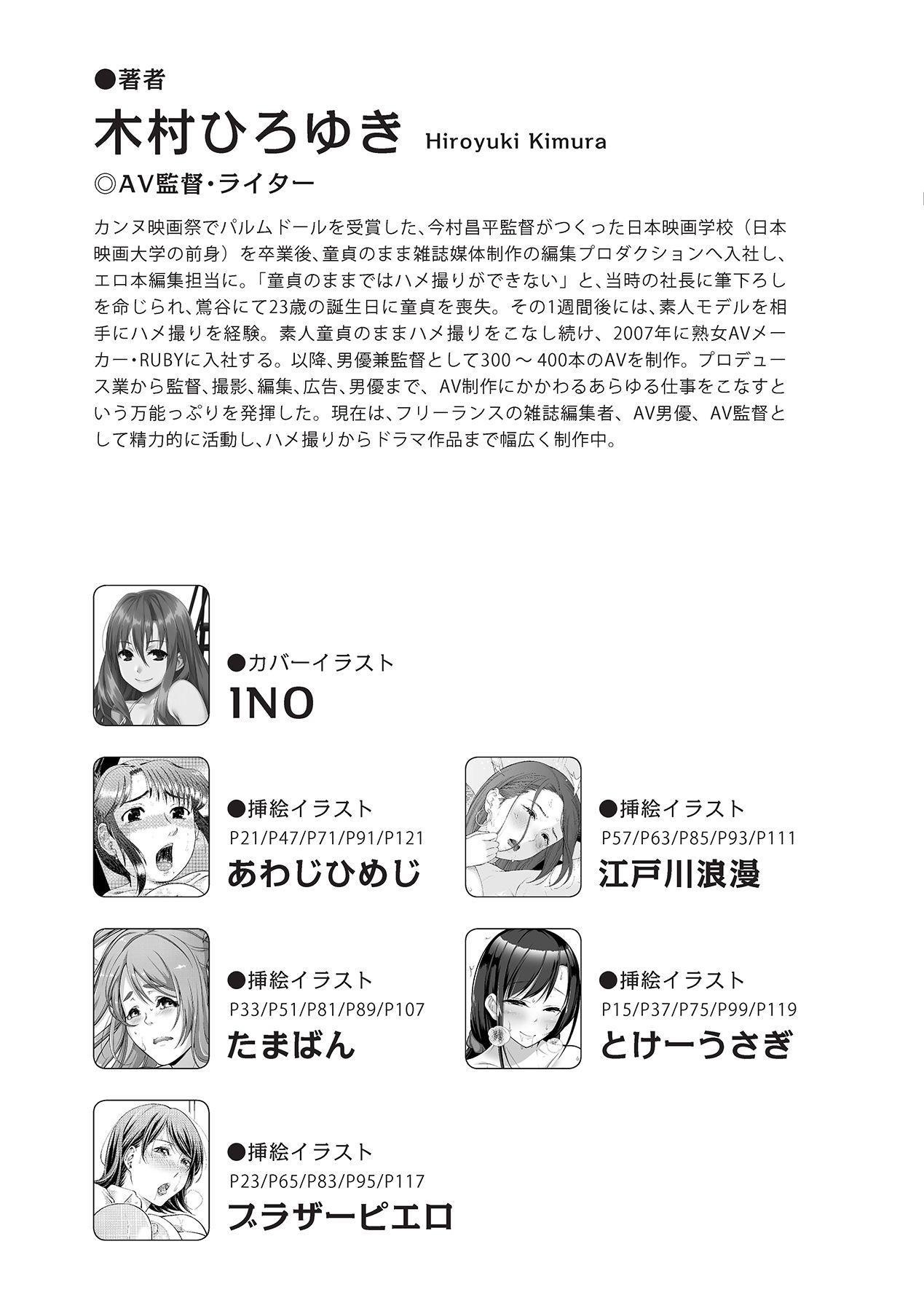 AV男優になろう! イラスト版 ヤリすぎッ! 128