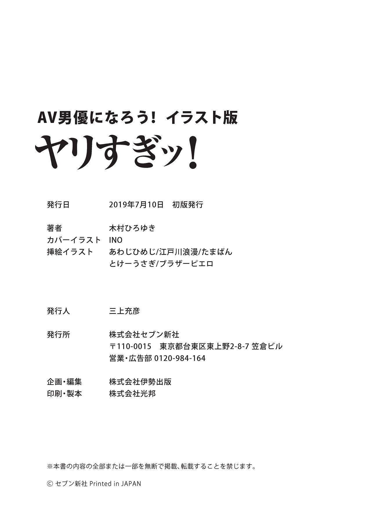 AV男優になろう! イラスト版 ヤリすぎッ! 129