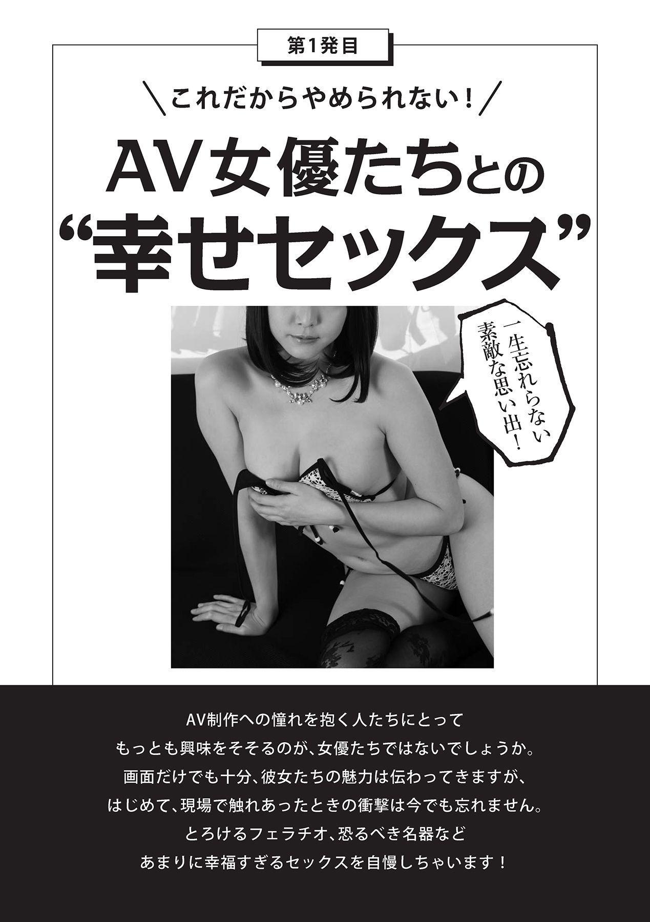 AV男優になろう! イラスト版 ヤリすぎッ! 26