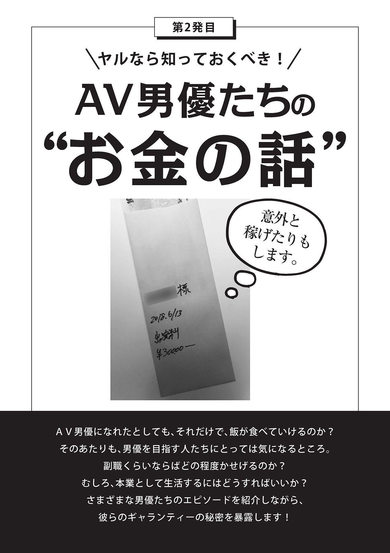 AV男優になろう! イラスト版 ヤリすぎッ! 48
