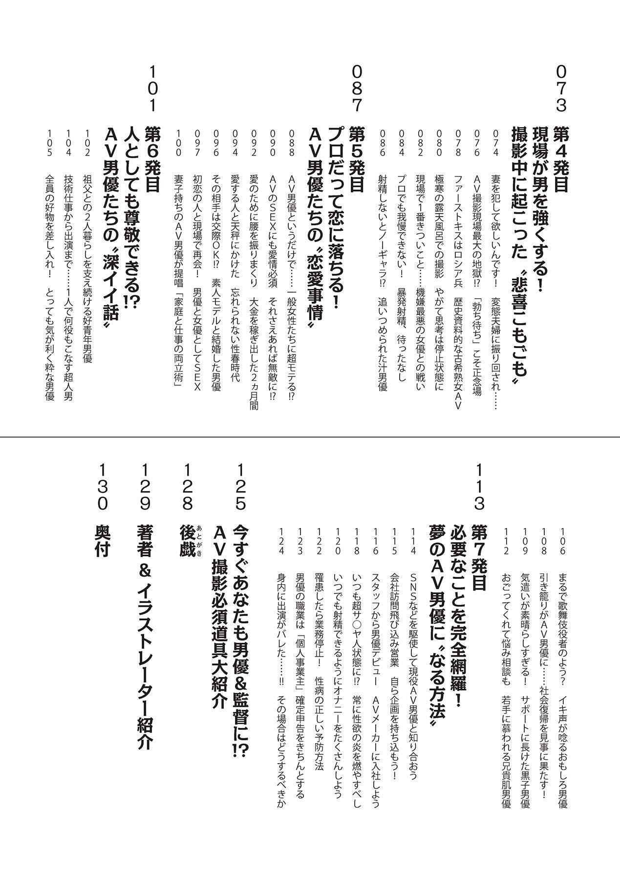 AV男優になろう! イラスト版 ヤリすぎッ! 4