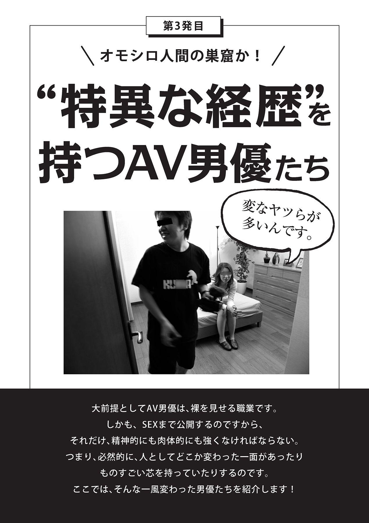 AV男優になろう! イラスト版 ヤリすぎッ! 58