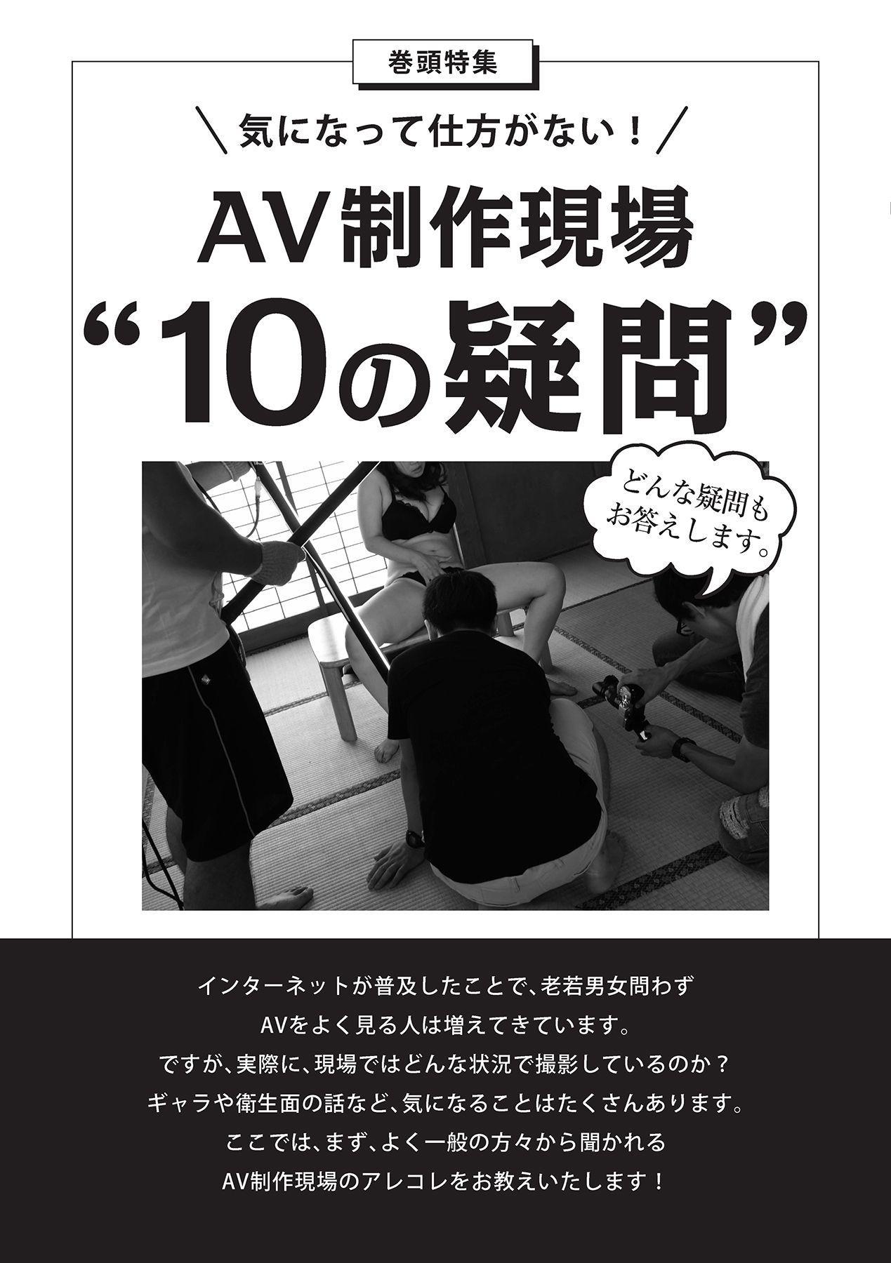 AV男優になろう! イラスト版 ヤリすぎッ! 6