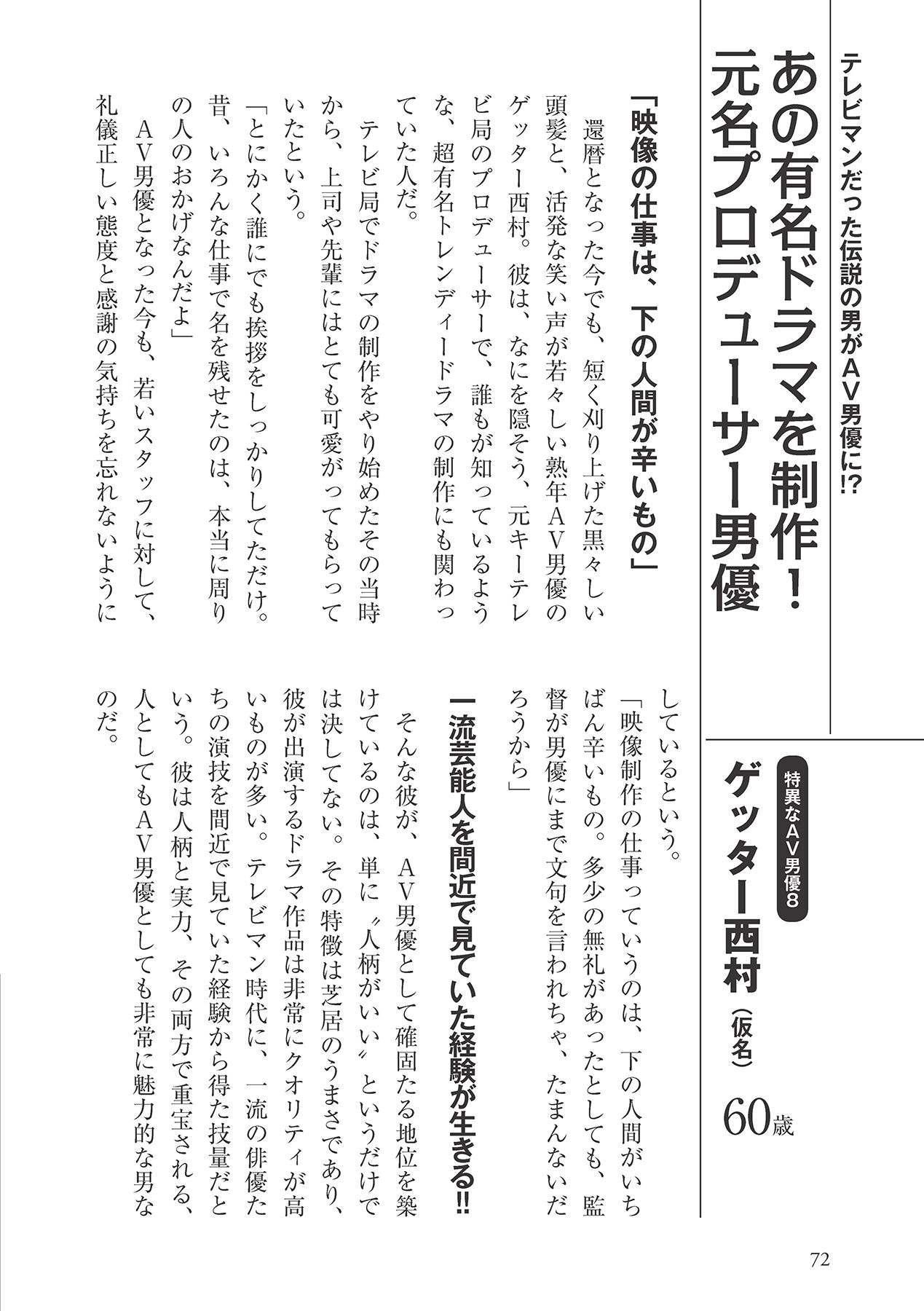 AV男優になろう! イラスト版 ヤリすぎッ! 71