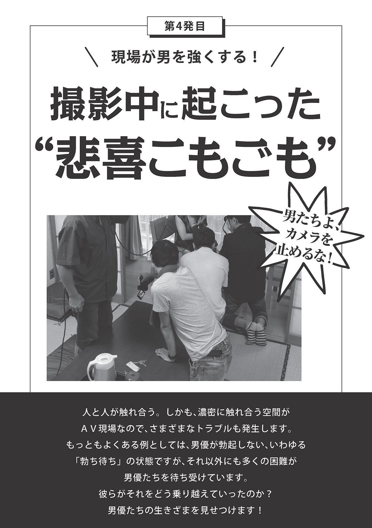 AV男優になろう! イラスト版 ヤリすぎッ! 72