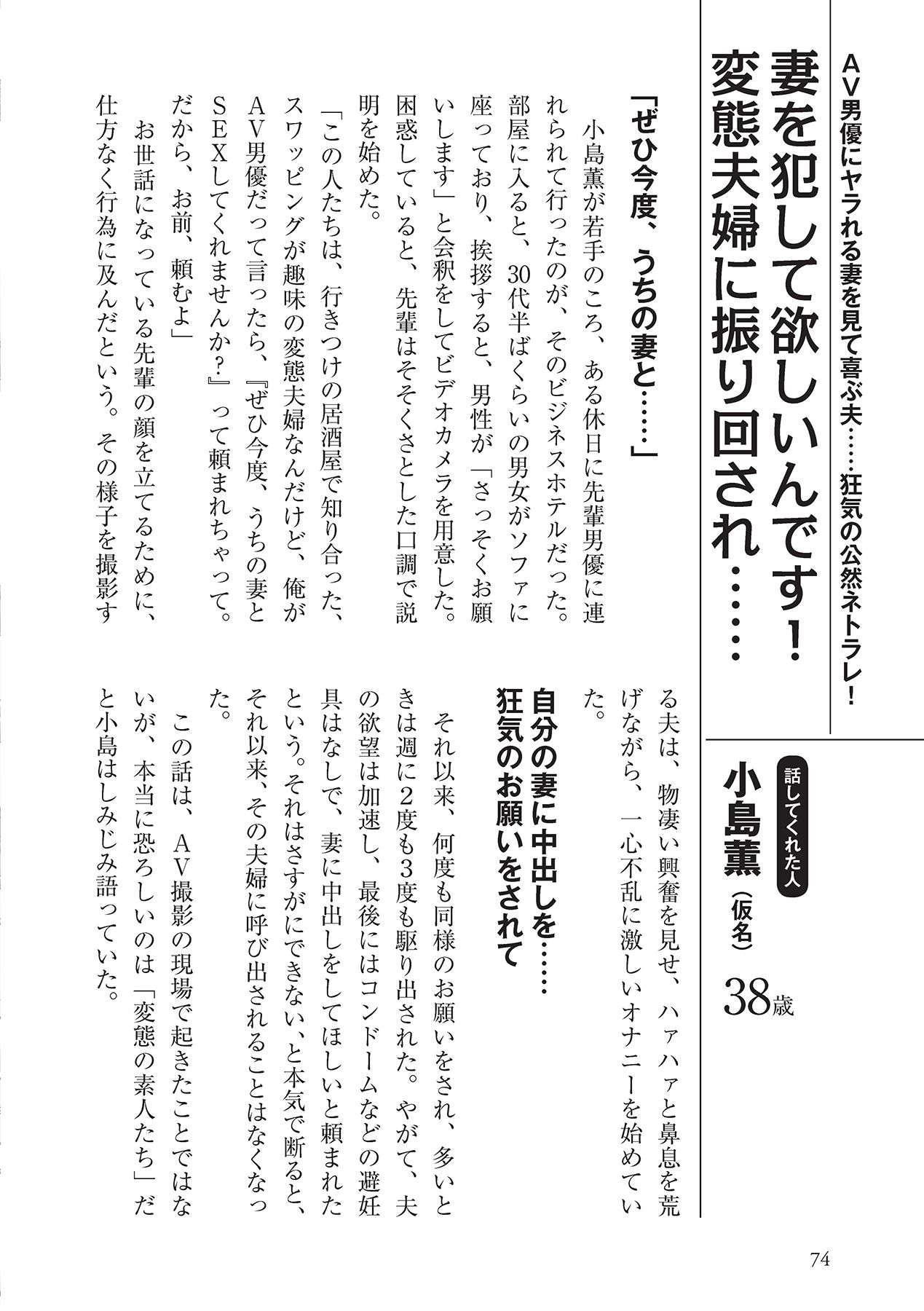 AV男優になろう! イラスト版 ヤリすぎッ! 73