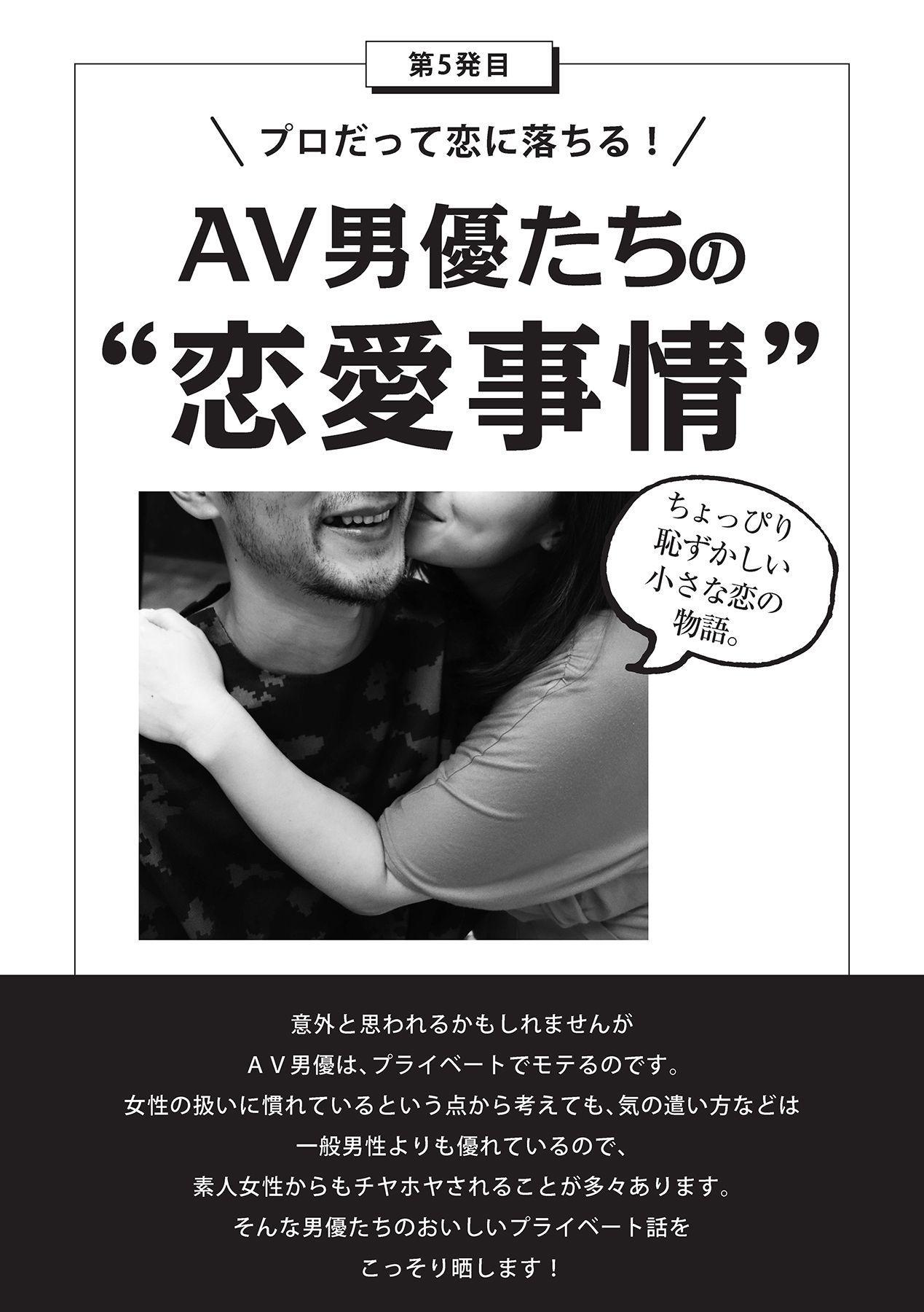 AV男優になろう! イラスト版 ヤリすぎッ! 86