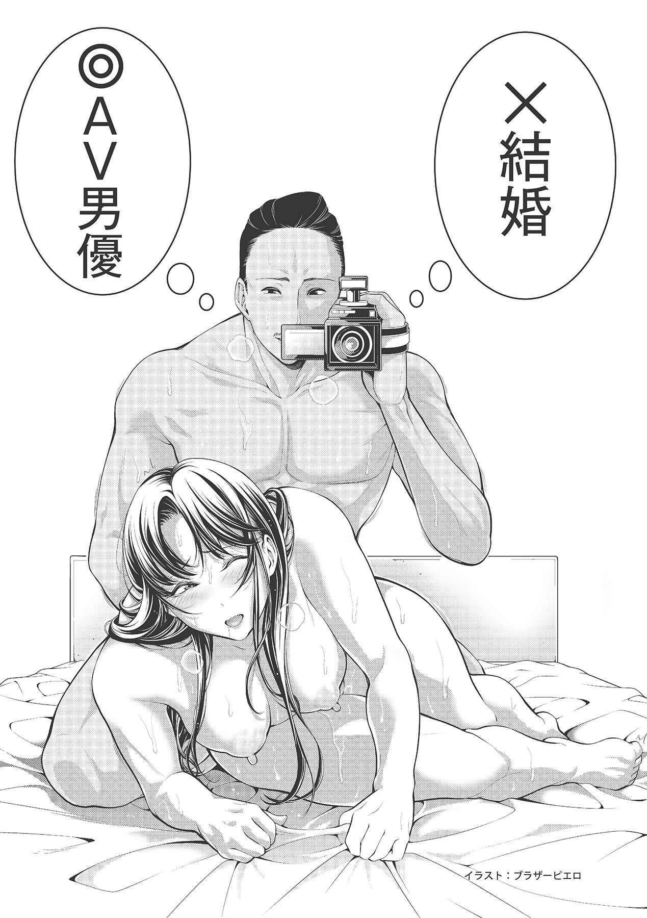 AV男優になろう! イラスト版 ヤリすぎッ! 94