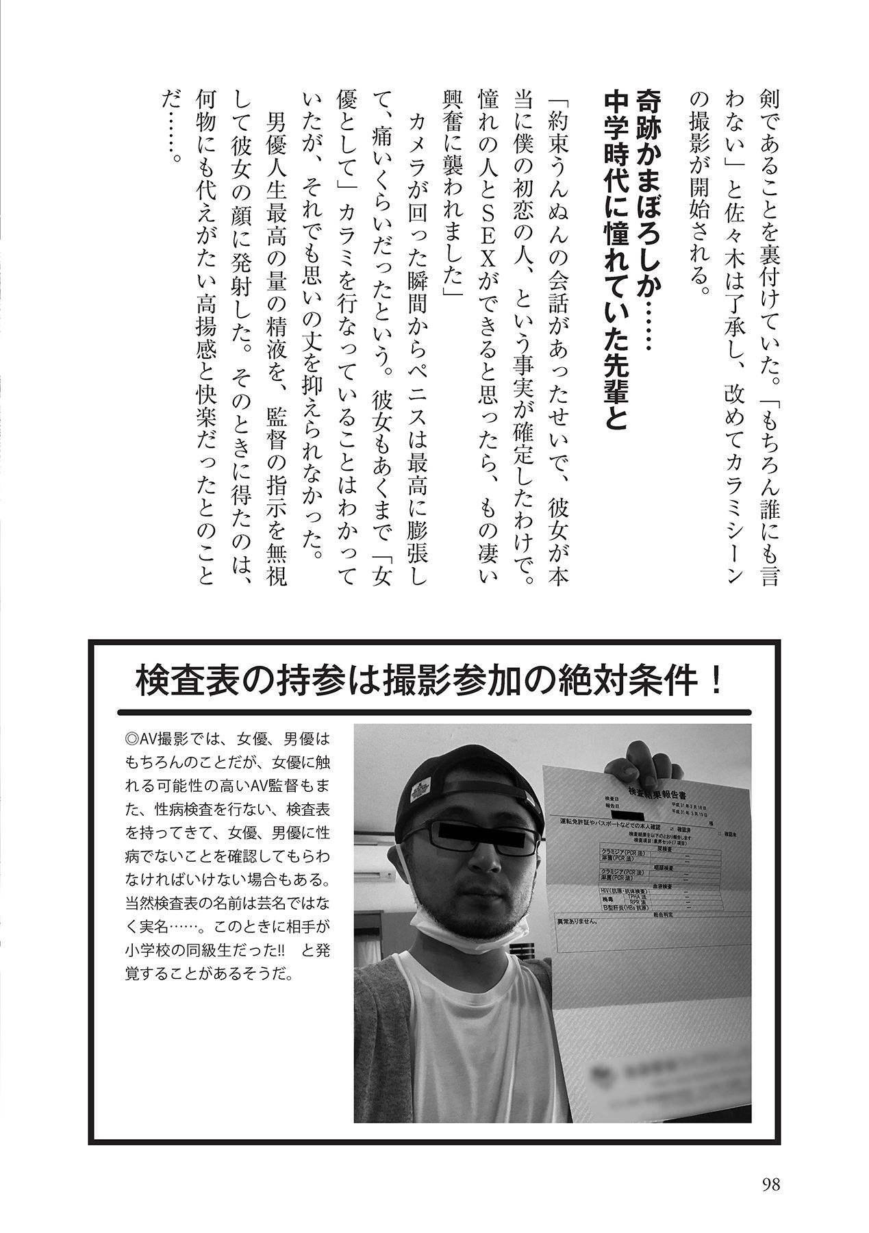 AV男優になろう! イラスト版 ヤリすぎッ! 97